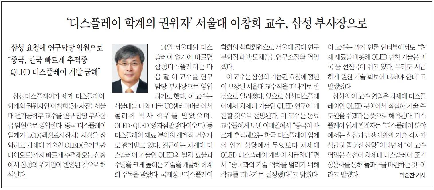 이창희 동문소식_조선일보20180815字.jpg