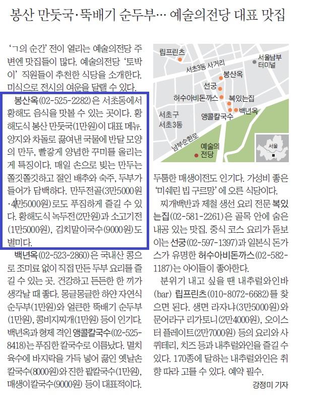31윤영숙_봉산옥.jpg