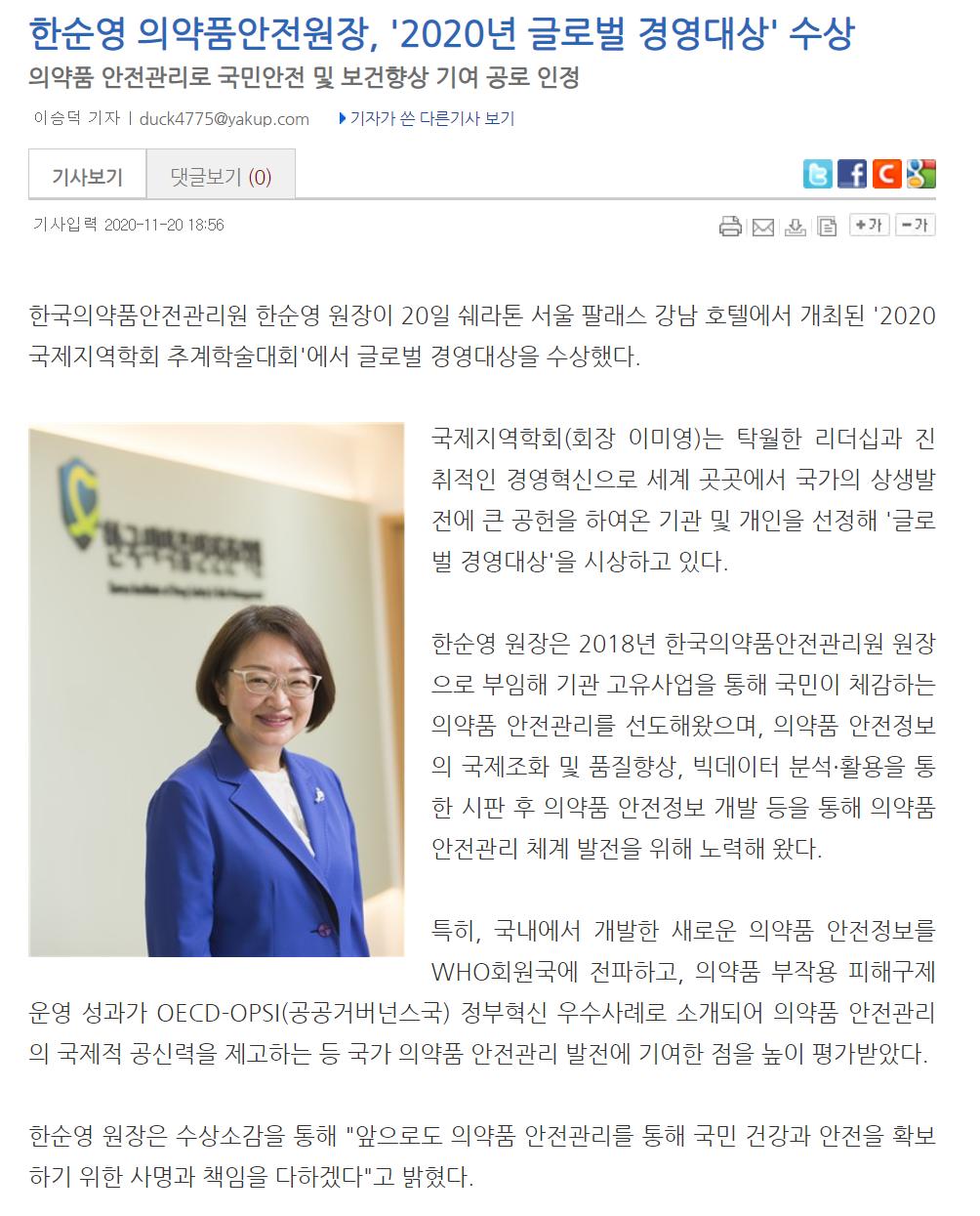 한순영(31회)_글로벌경영대상수상.PNG