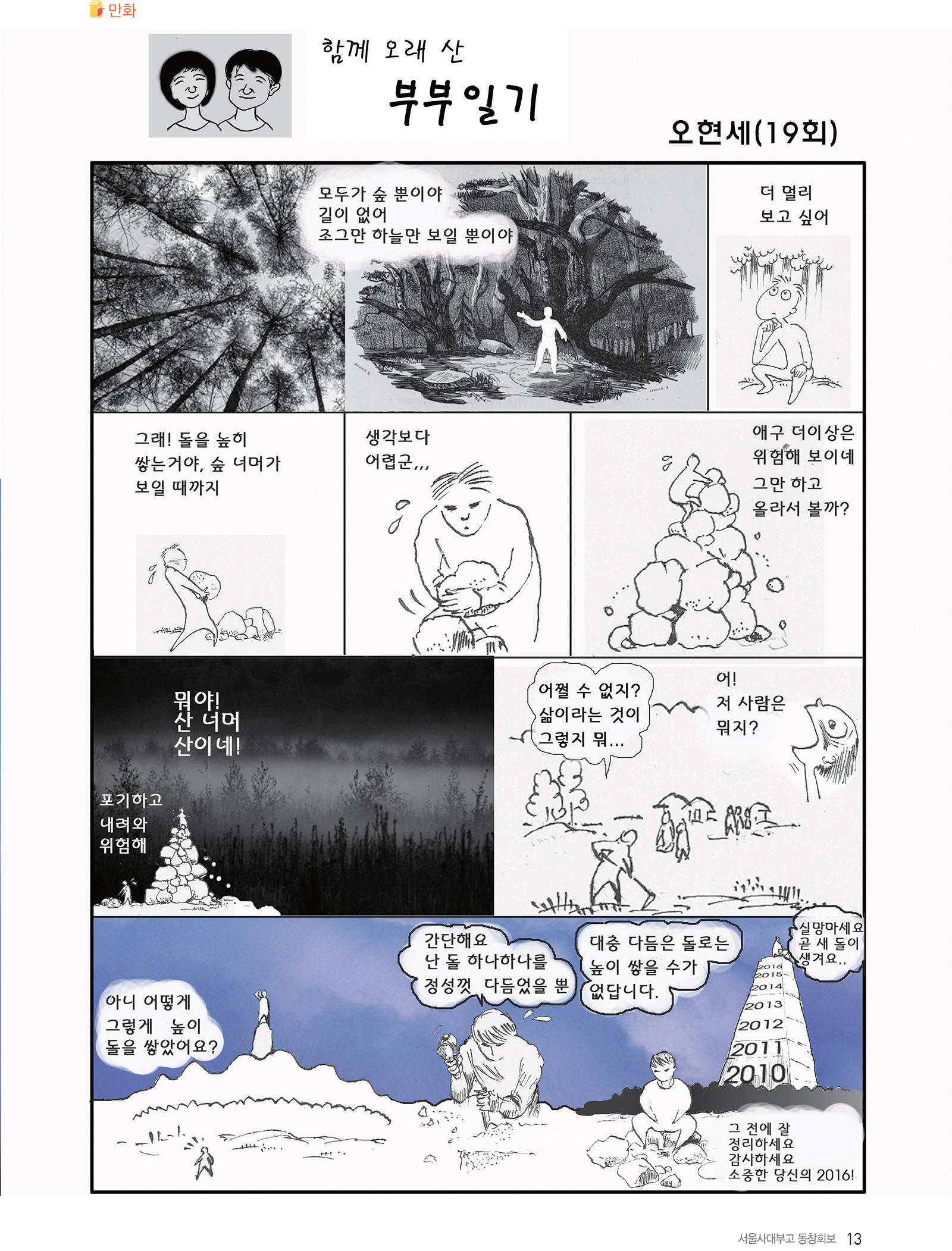사대부고_제101호_홈피용(고-(1)-13.jpg