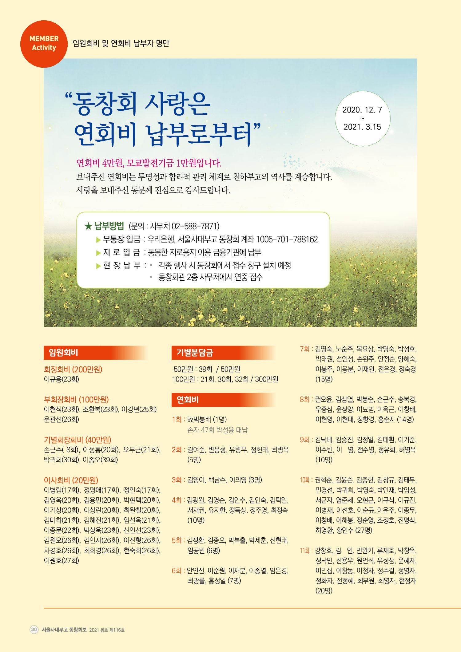 동창회보116호_2021년-3월-30.jpg
