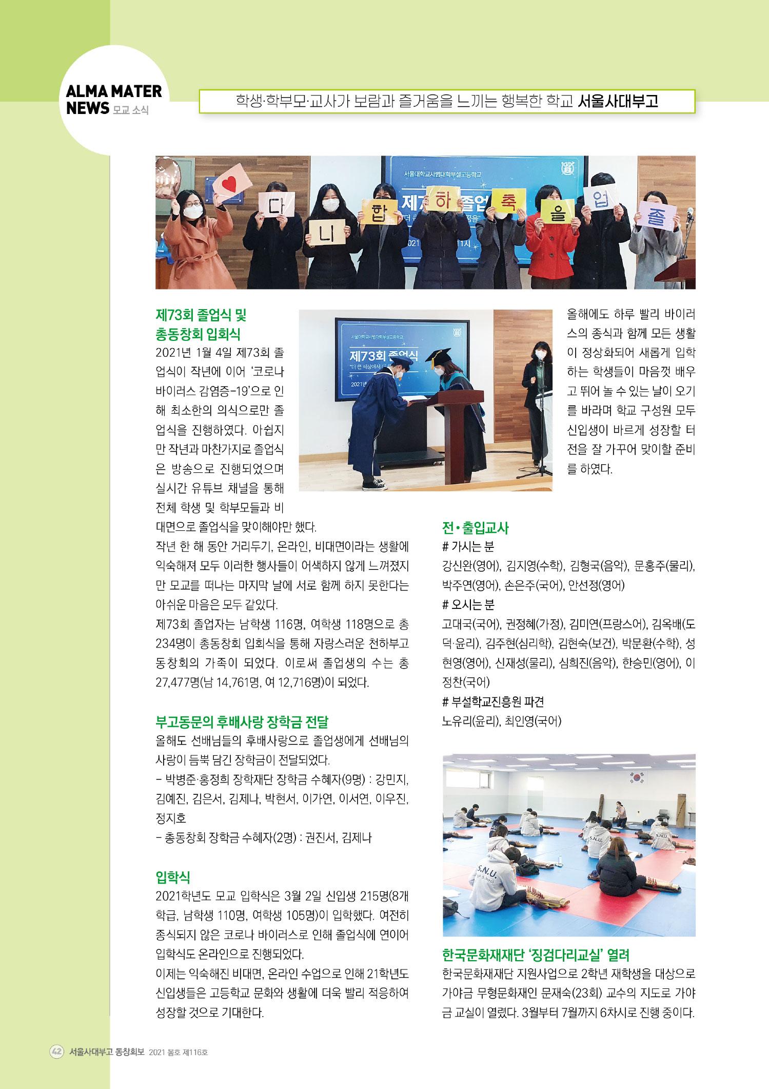 동창회보116호_2021년-3월-42.jpg