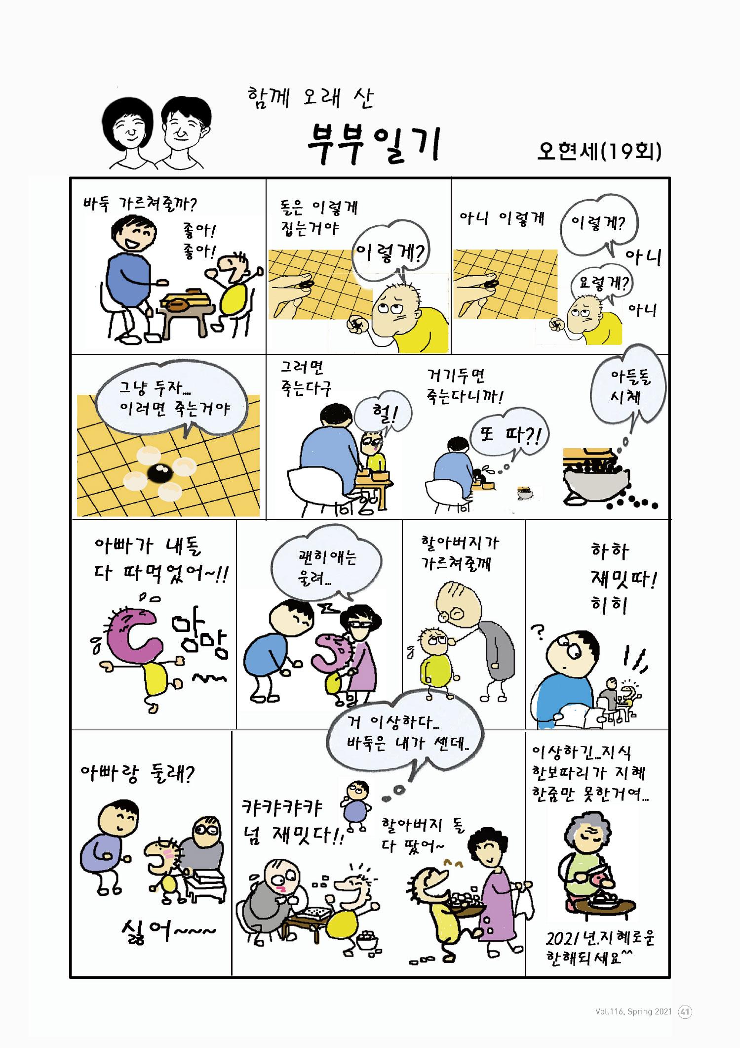 동창회보116호_2021년-3월-41.jpg