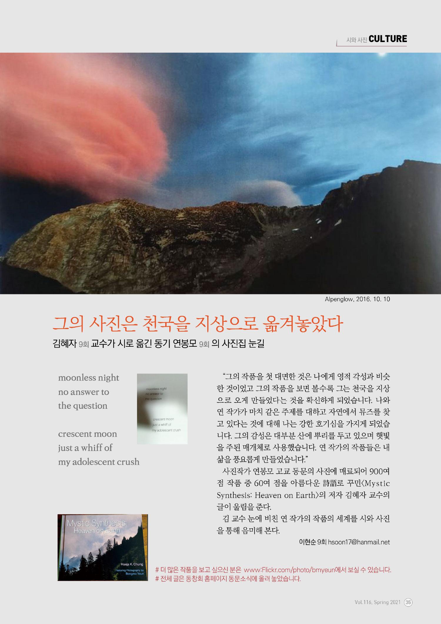 동창회보116호_2021년-3월-35.jpg