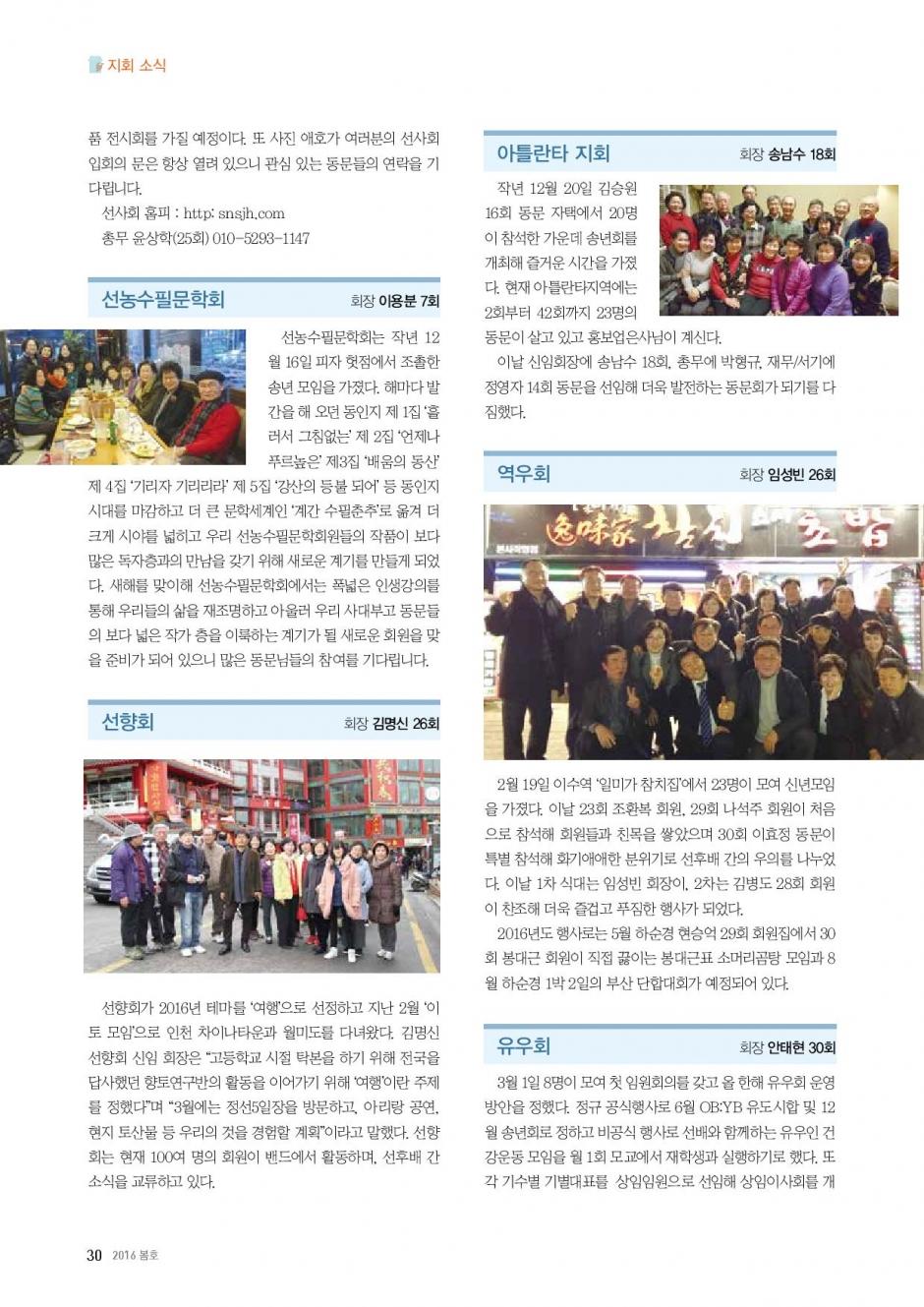 snubugo_98-page-030.jpg