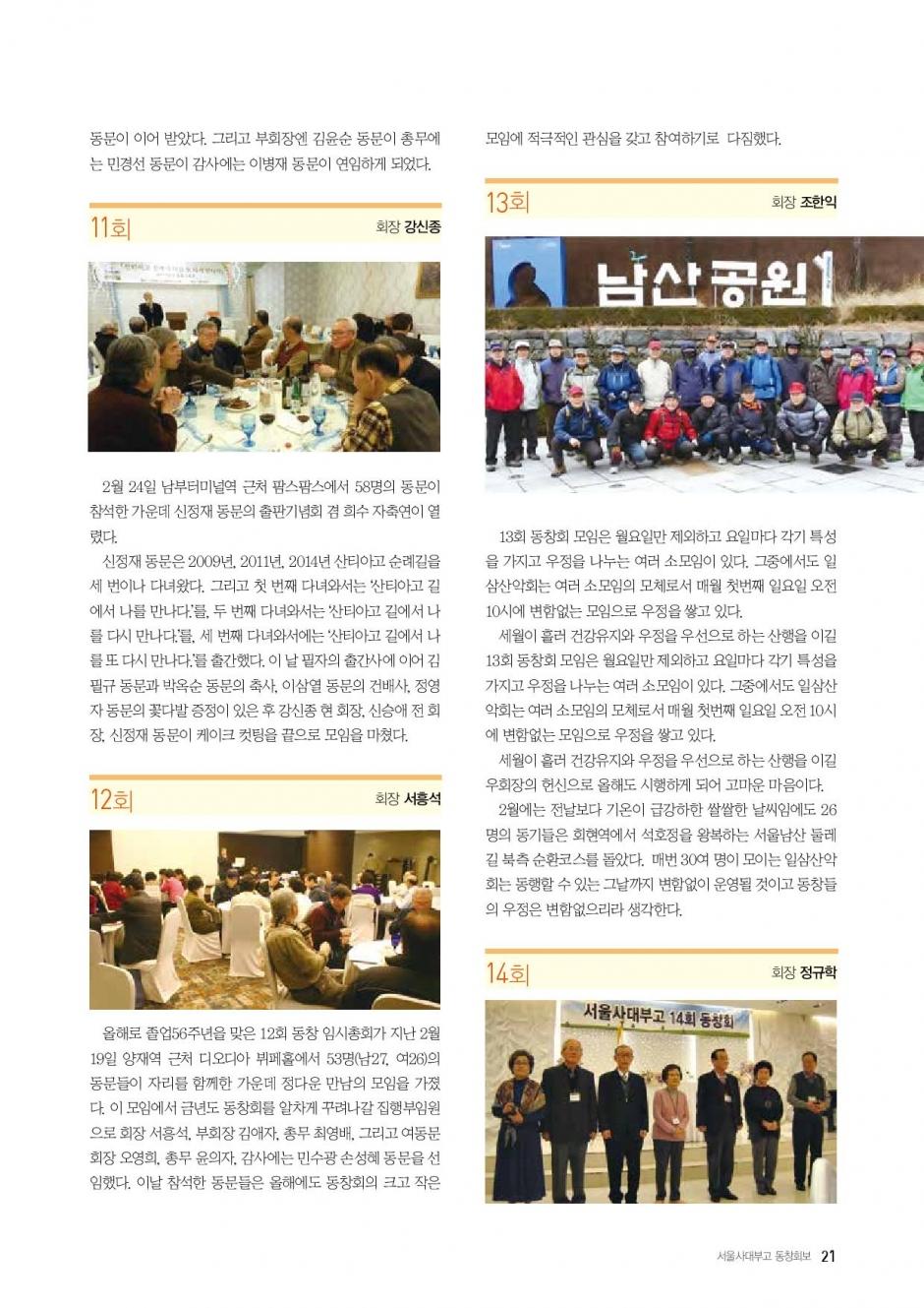 snubugo_98-page-021.jpg