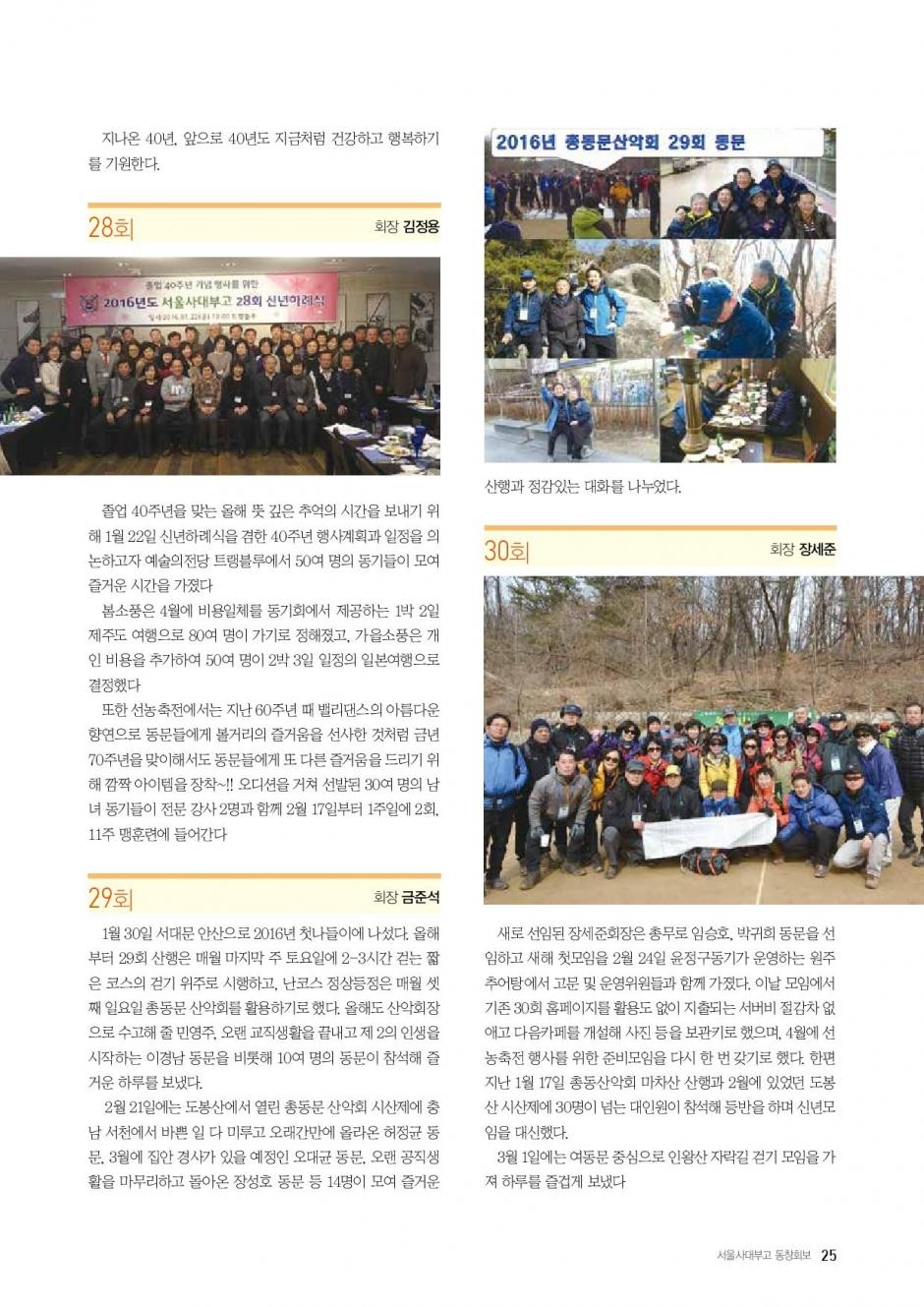 snubugo_98-page-025.jpg