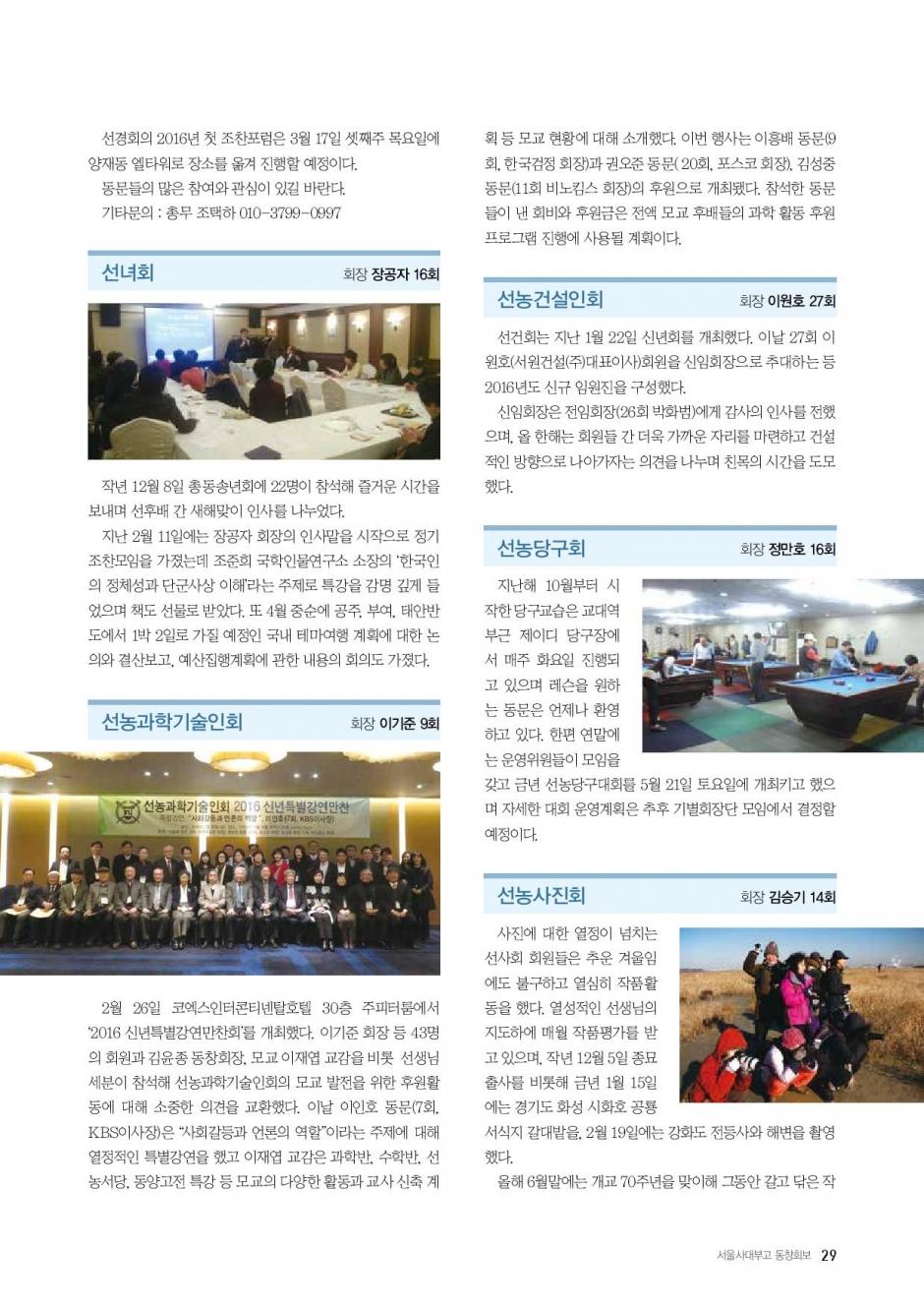snubugo_98-page-029.jpg