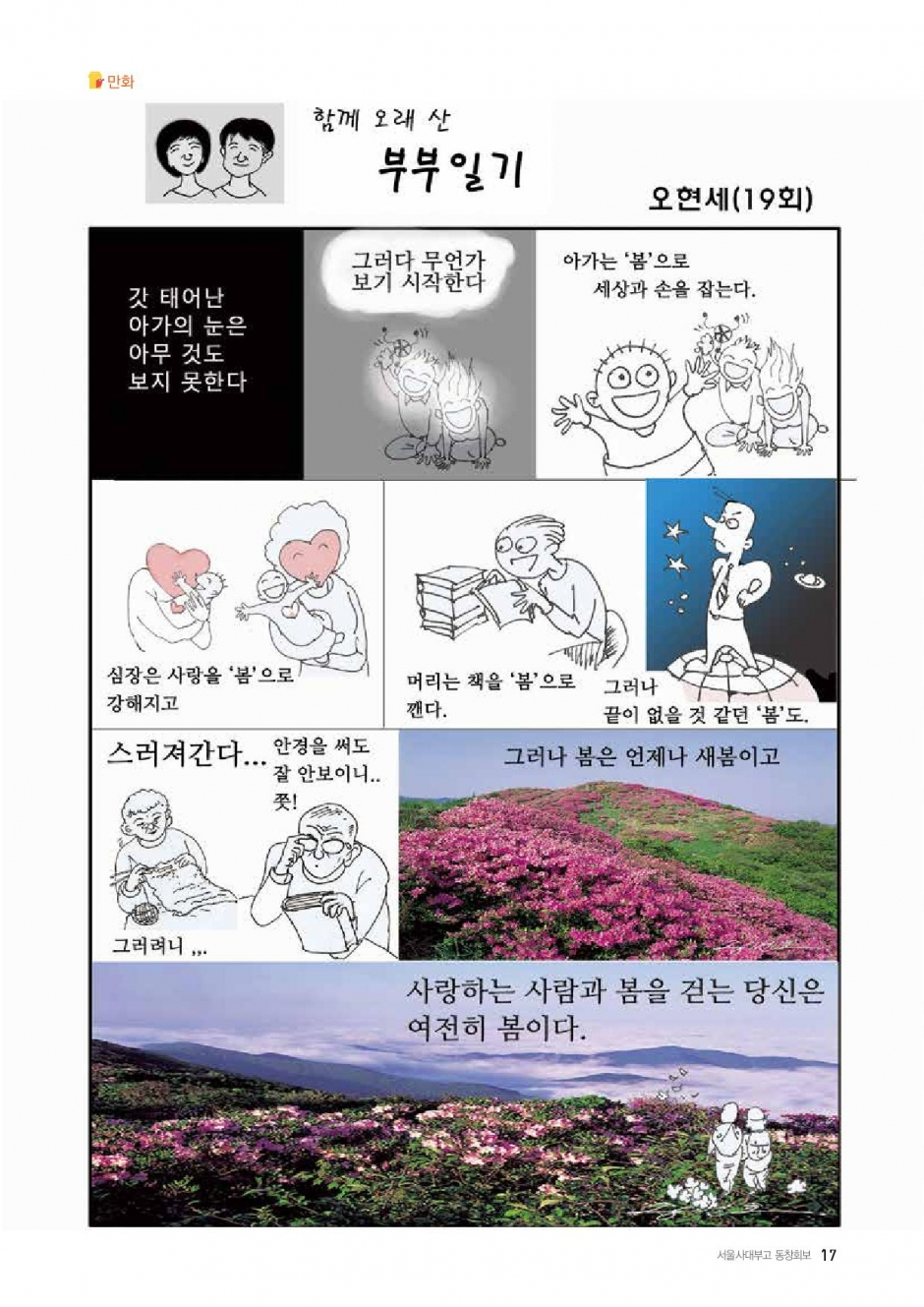snubugo_98-page-017.jpg