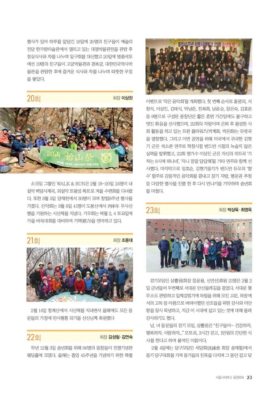 snubugo_98-page-023.jpg