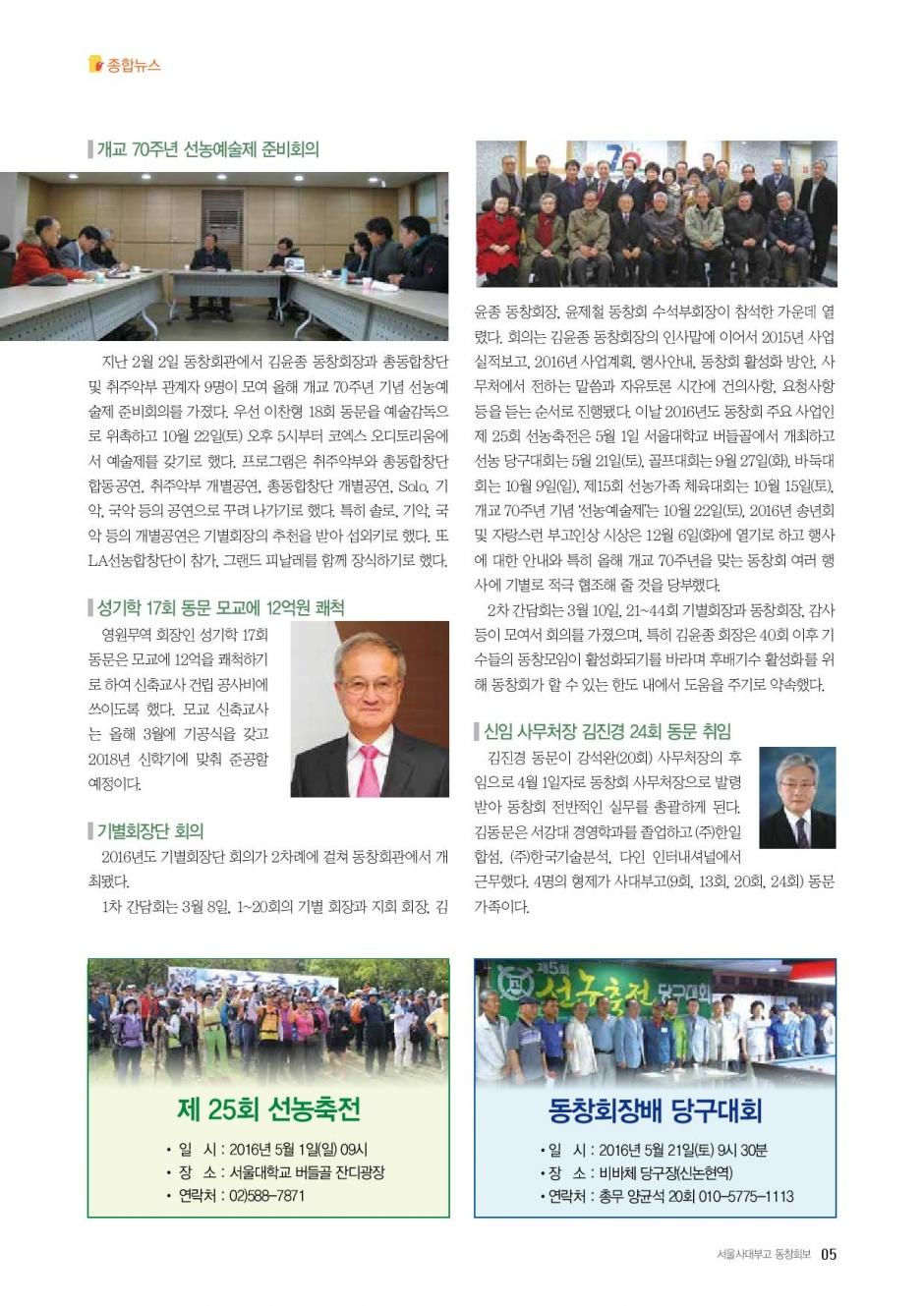 snubugo_98-page-005.jpg