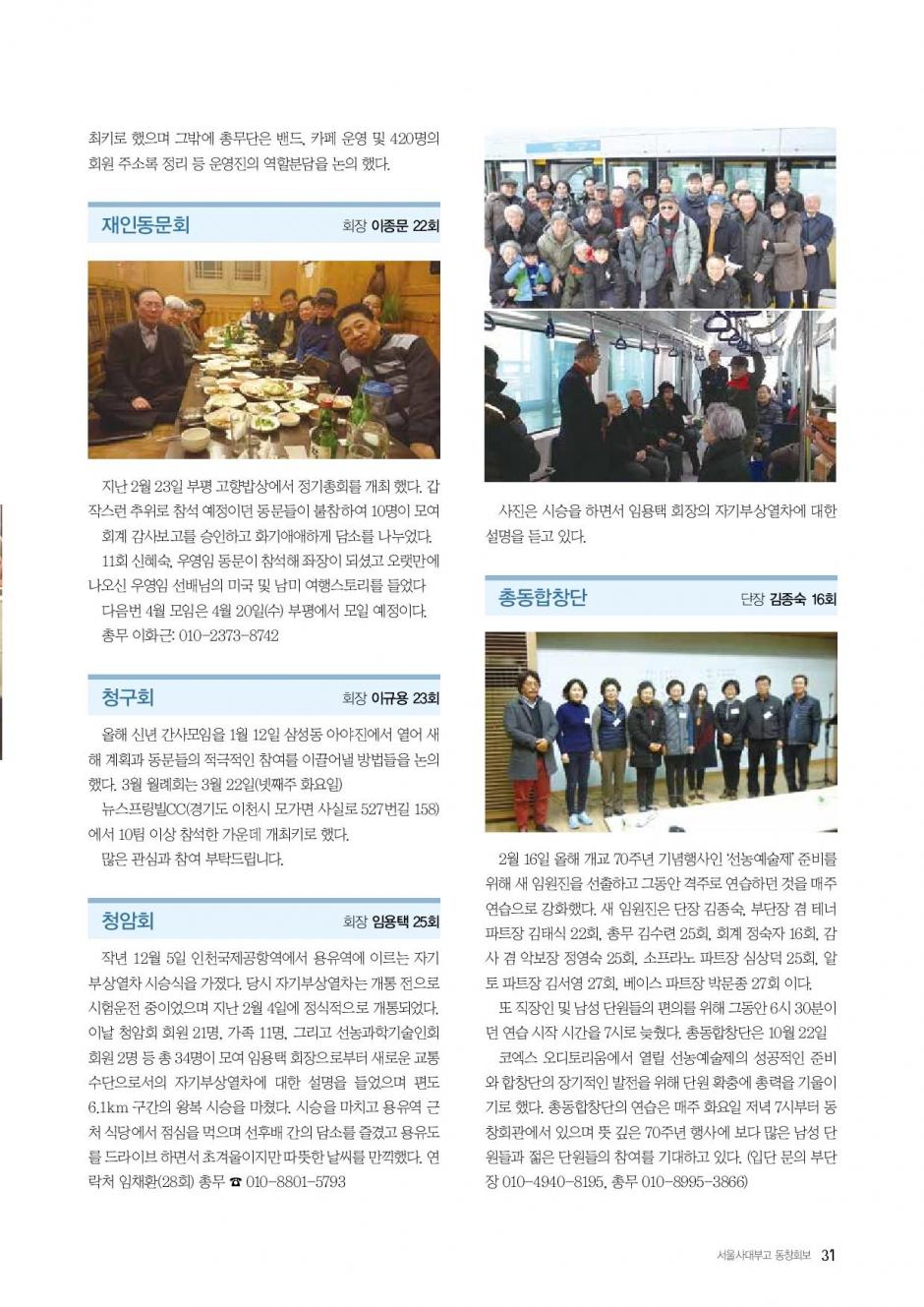 snubugo_98-page-031.jpg