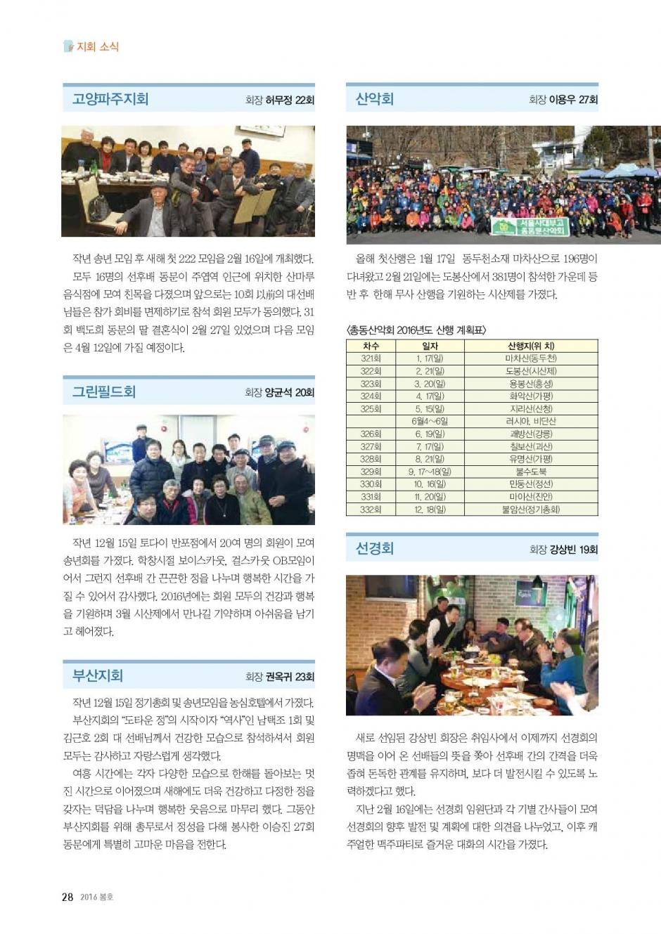 snubugo_98-page-028.jpg
