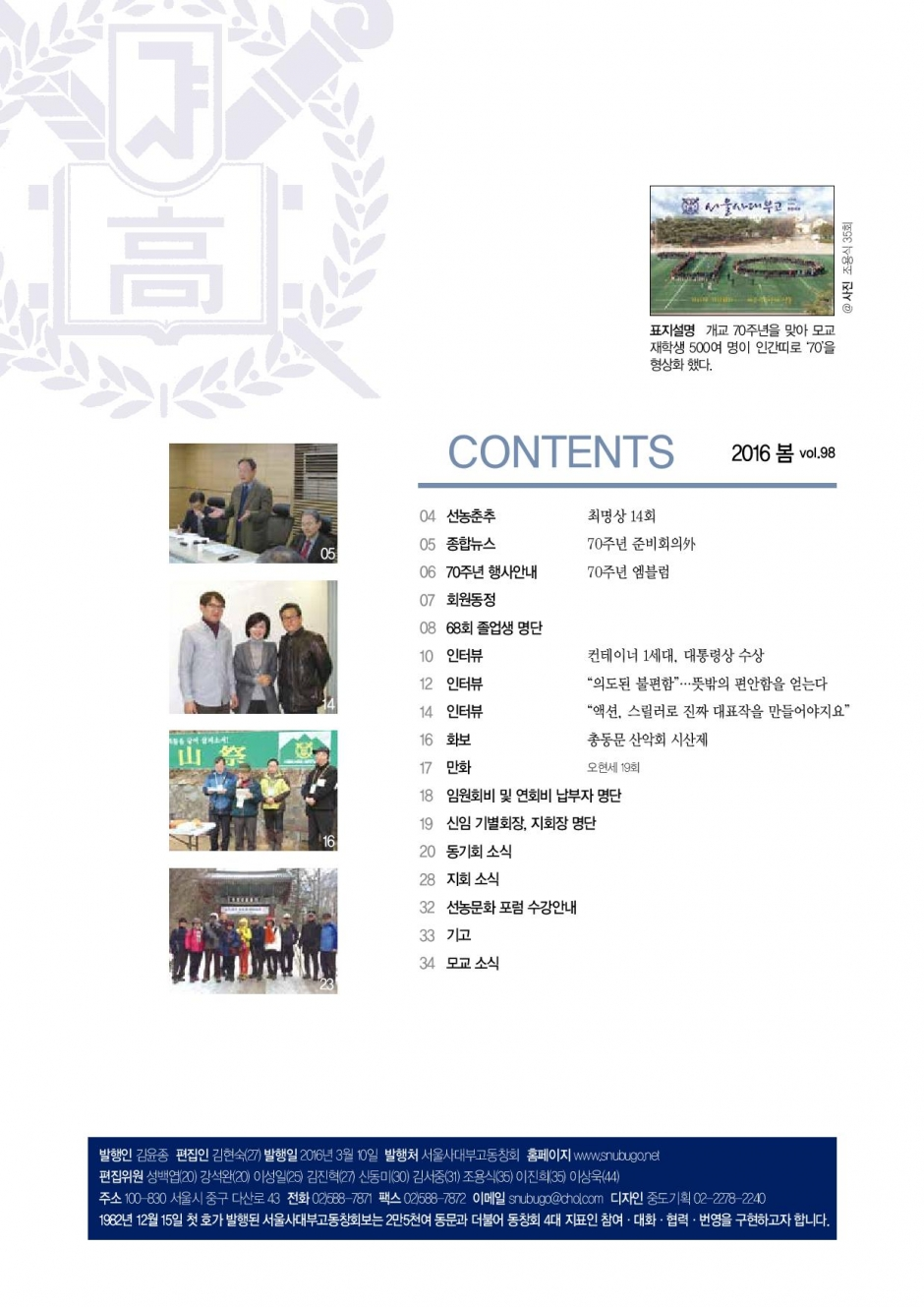 snubugo_98-page-003.jpg