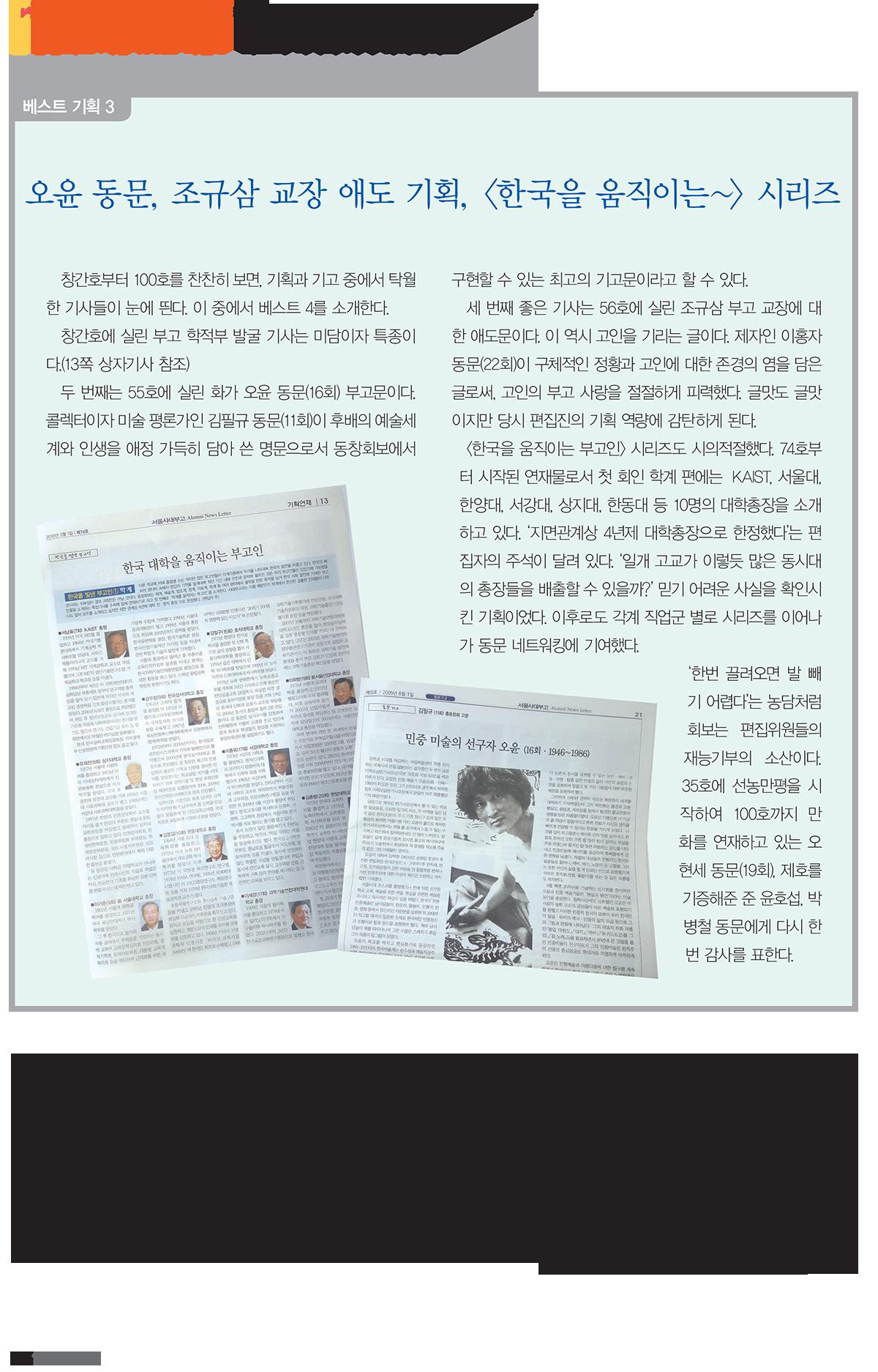 사대부고_제100호_홈피용(고)-14.png
