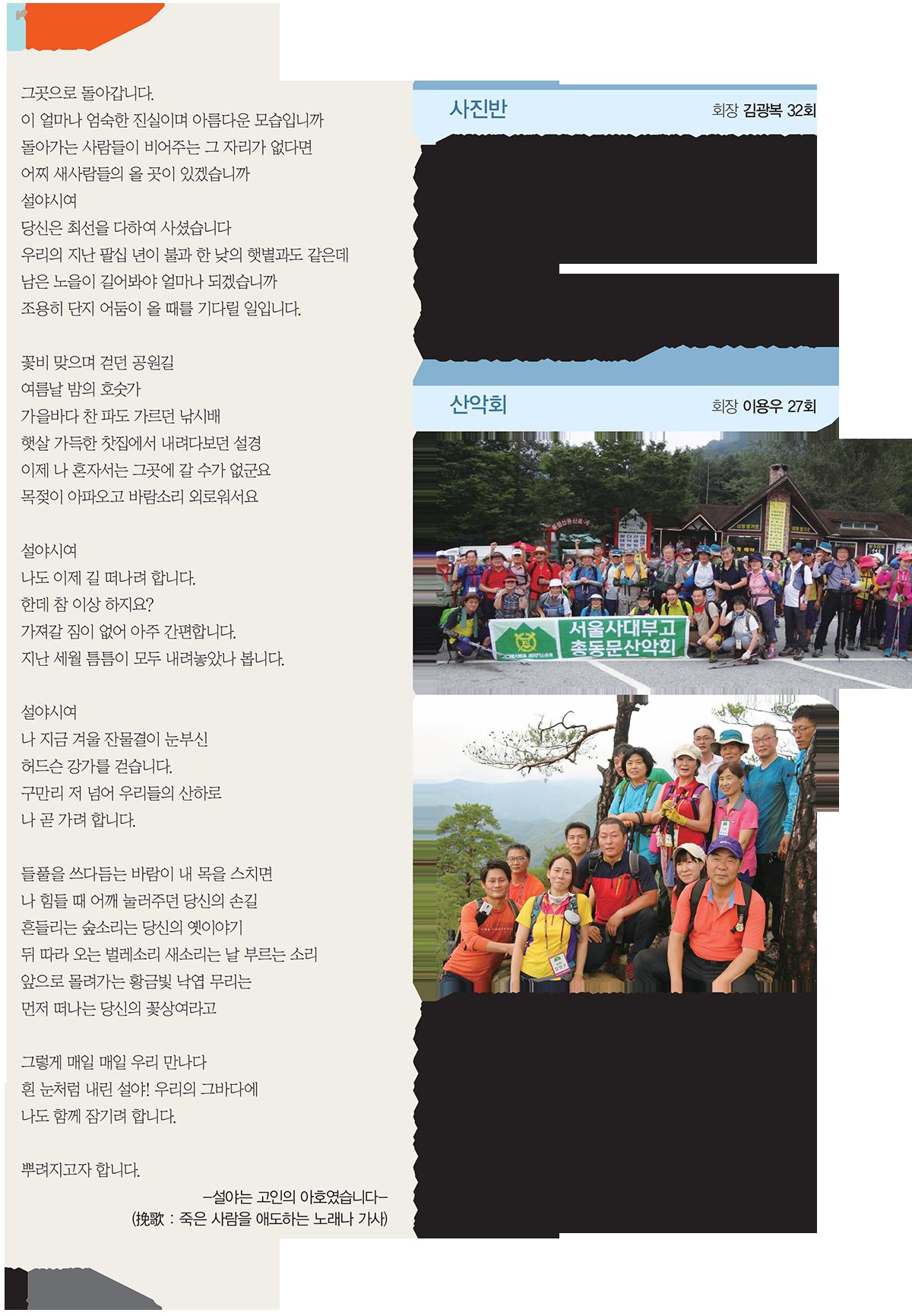 사대부고_제100호_홈피용(고)-36.png