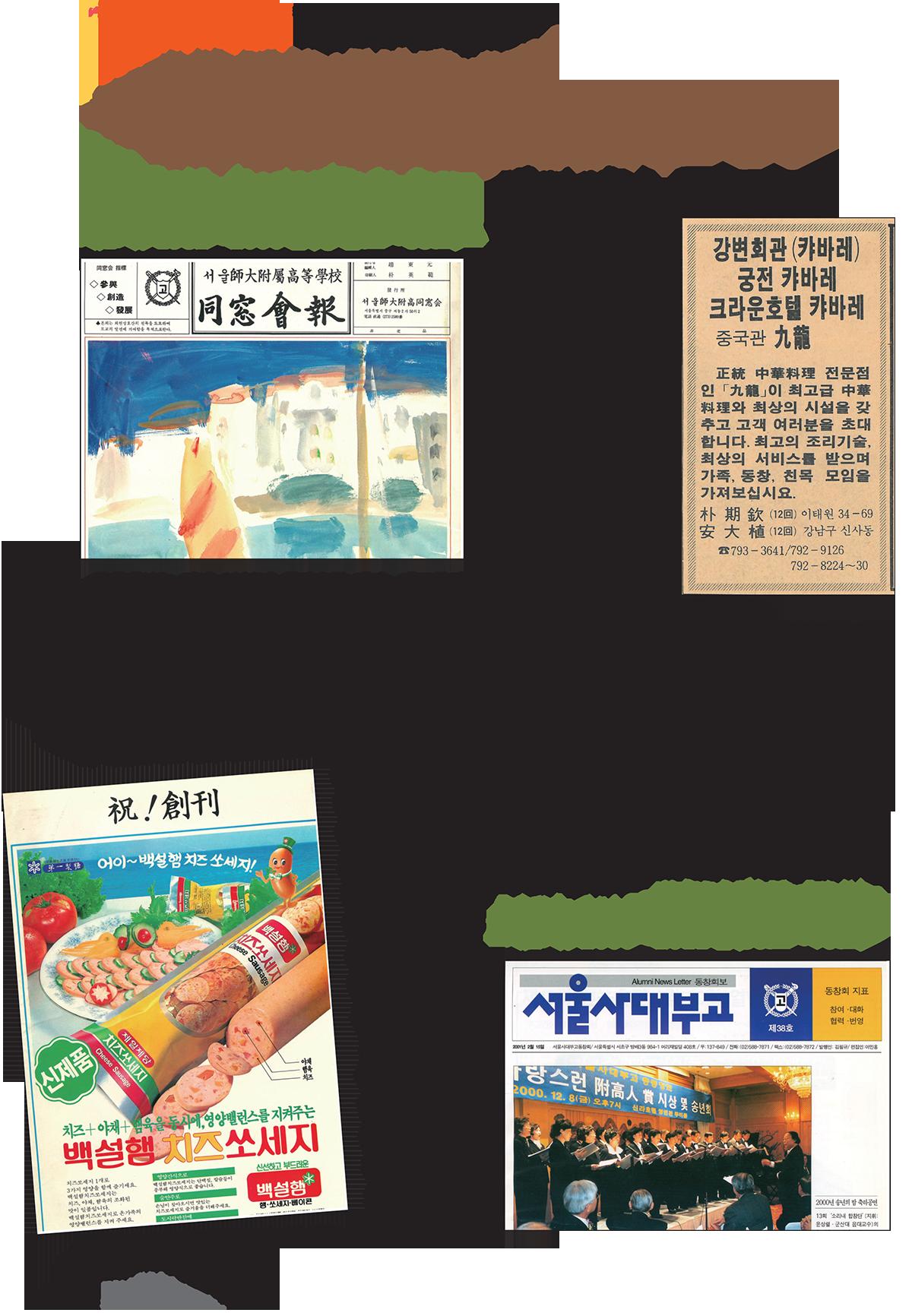 사대부고_제100호_홈피용(고)-12.png