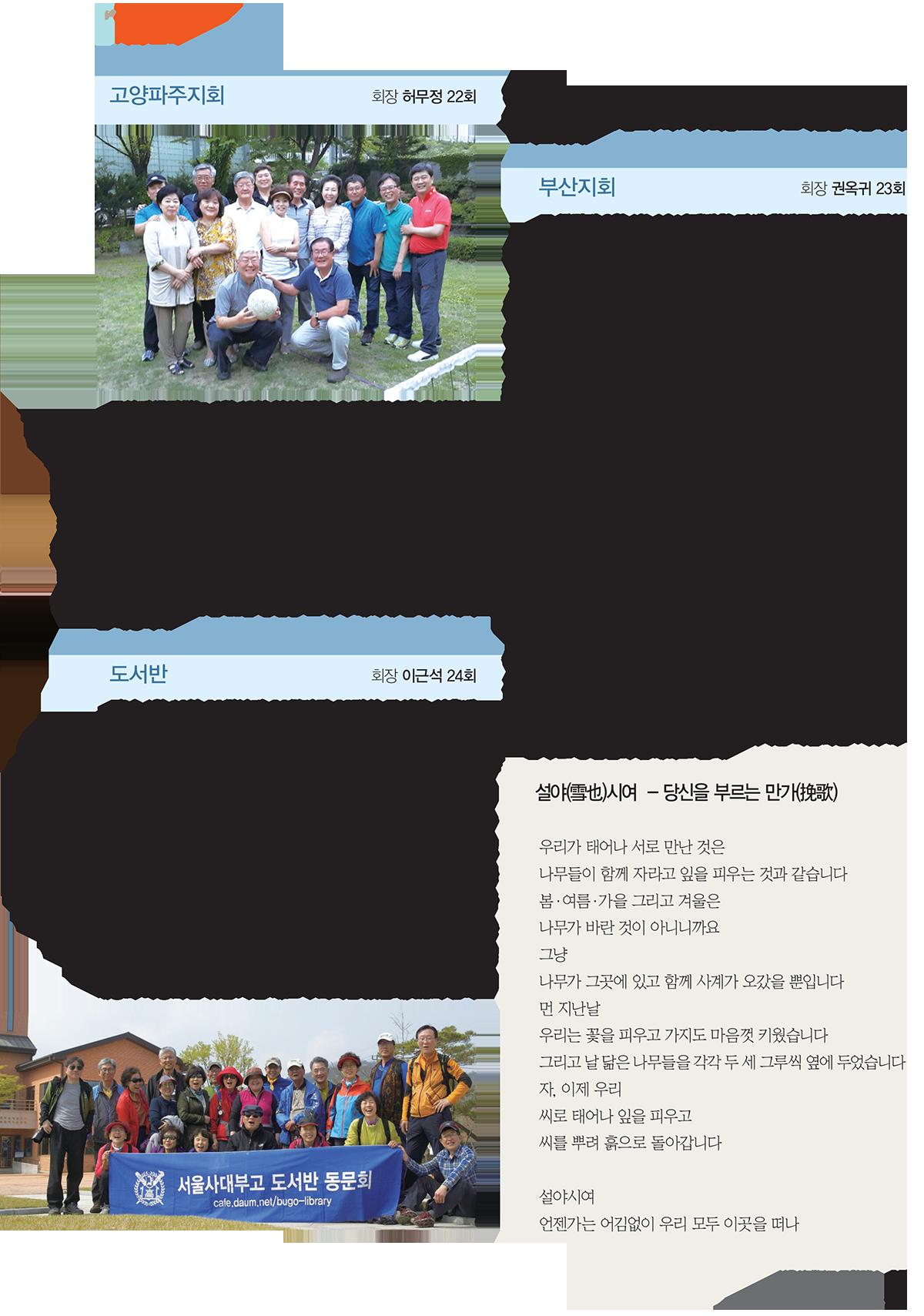 사대부고_제100호_홈피용(고)-35.png