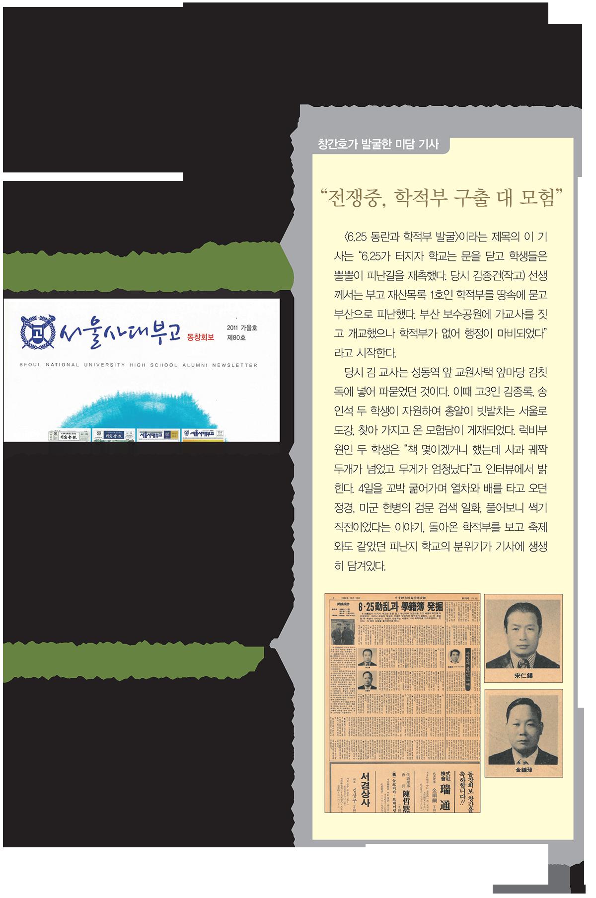 사대부고_제100호_홈피용(고)-13.png