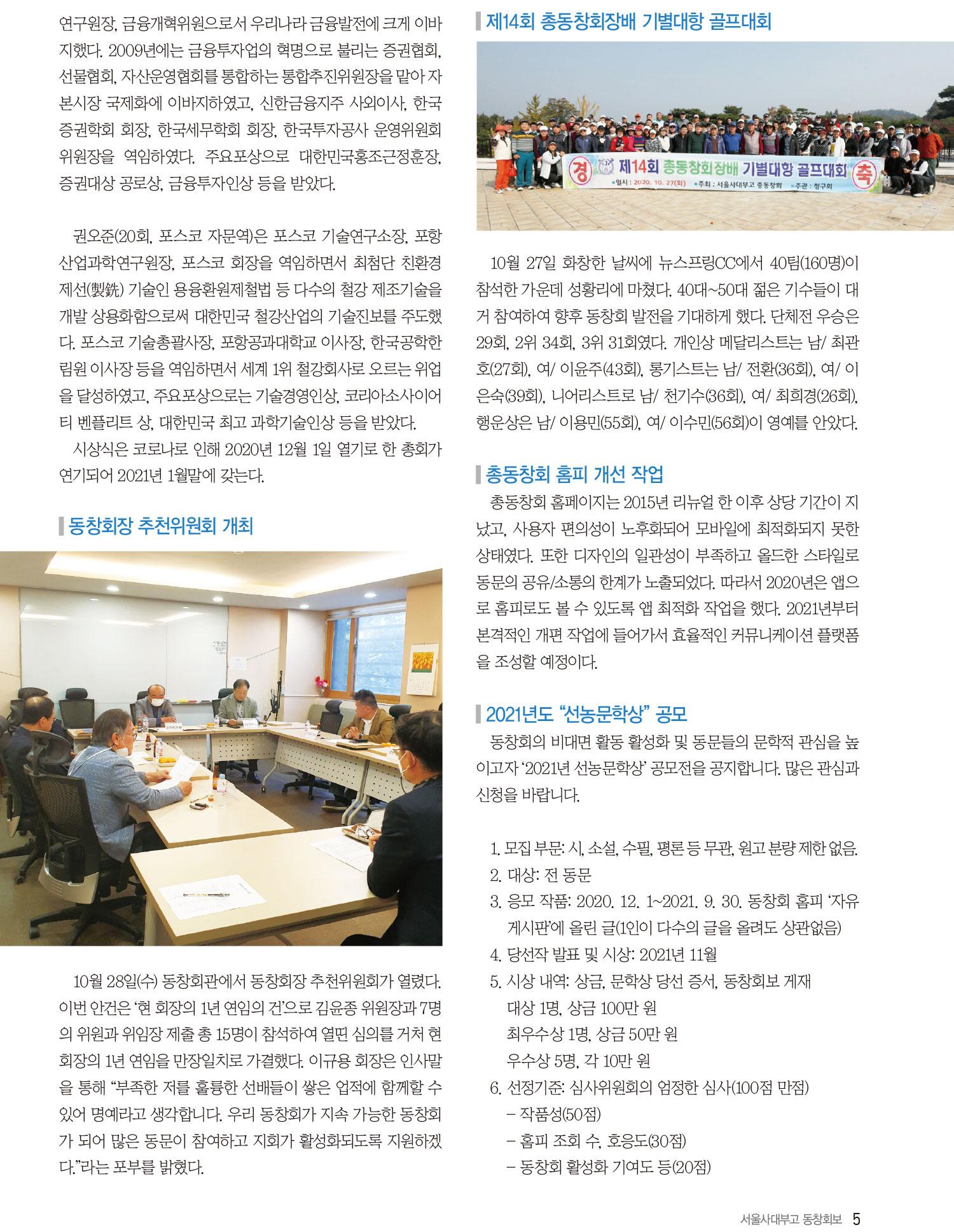 서울사대부고-115호-홈페이지-5.jpg