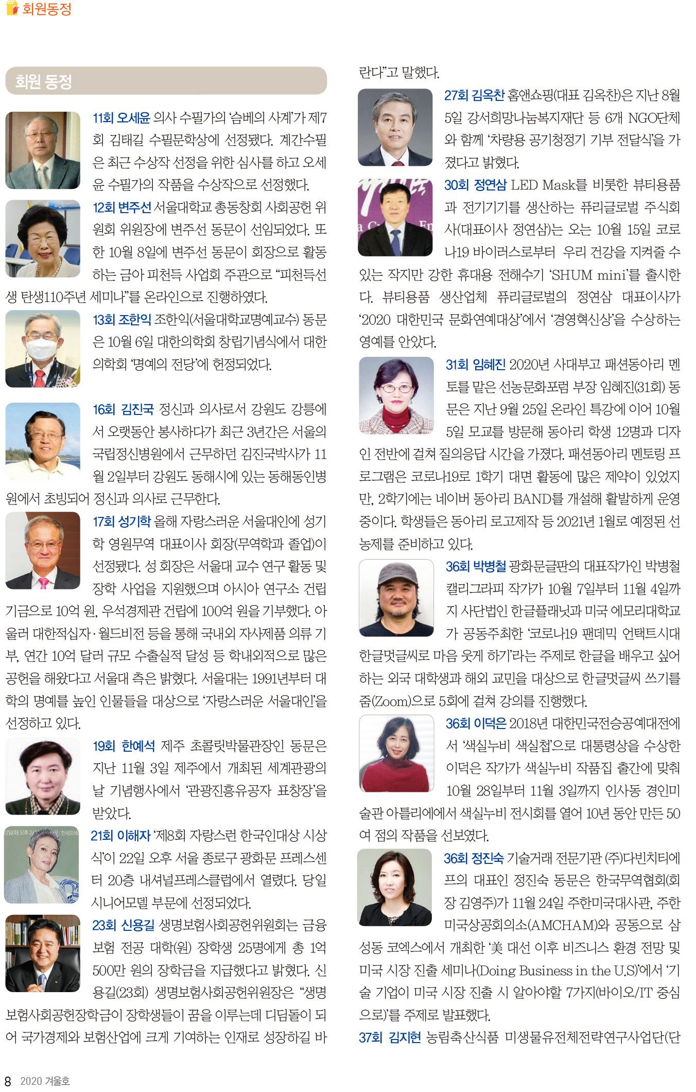 서울사대부고-115호-홈페이지-8.jpg