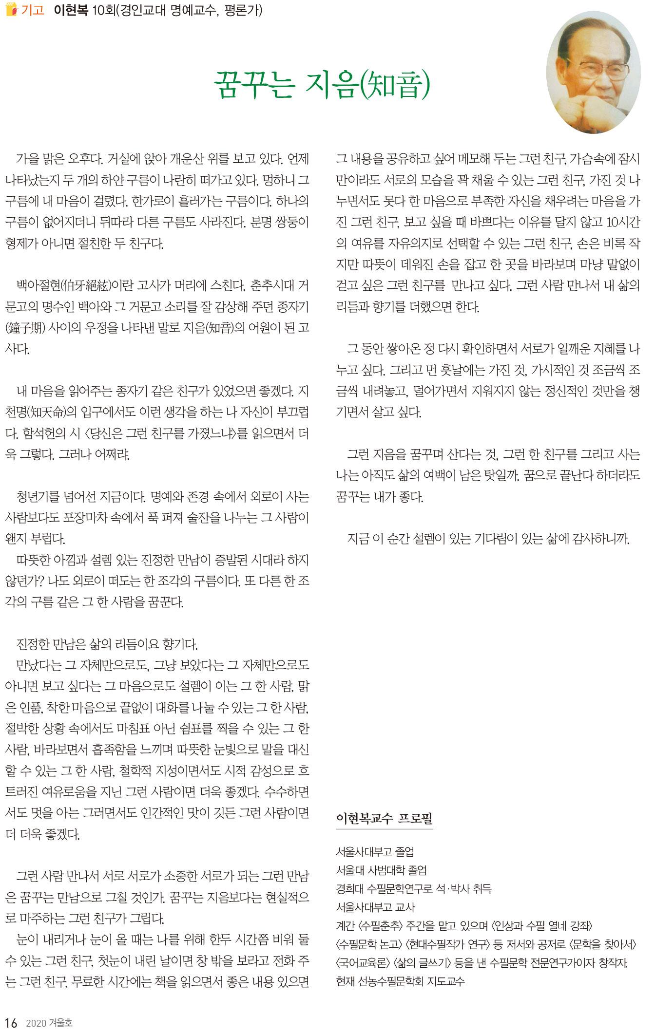 서울사대부고-115호-홈페이지-16.jpg