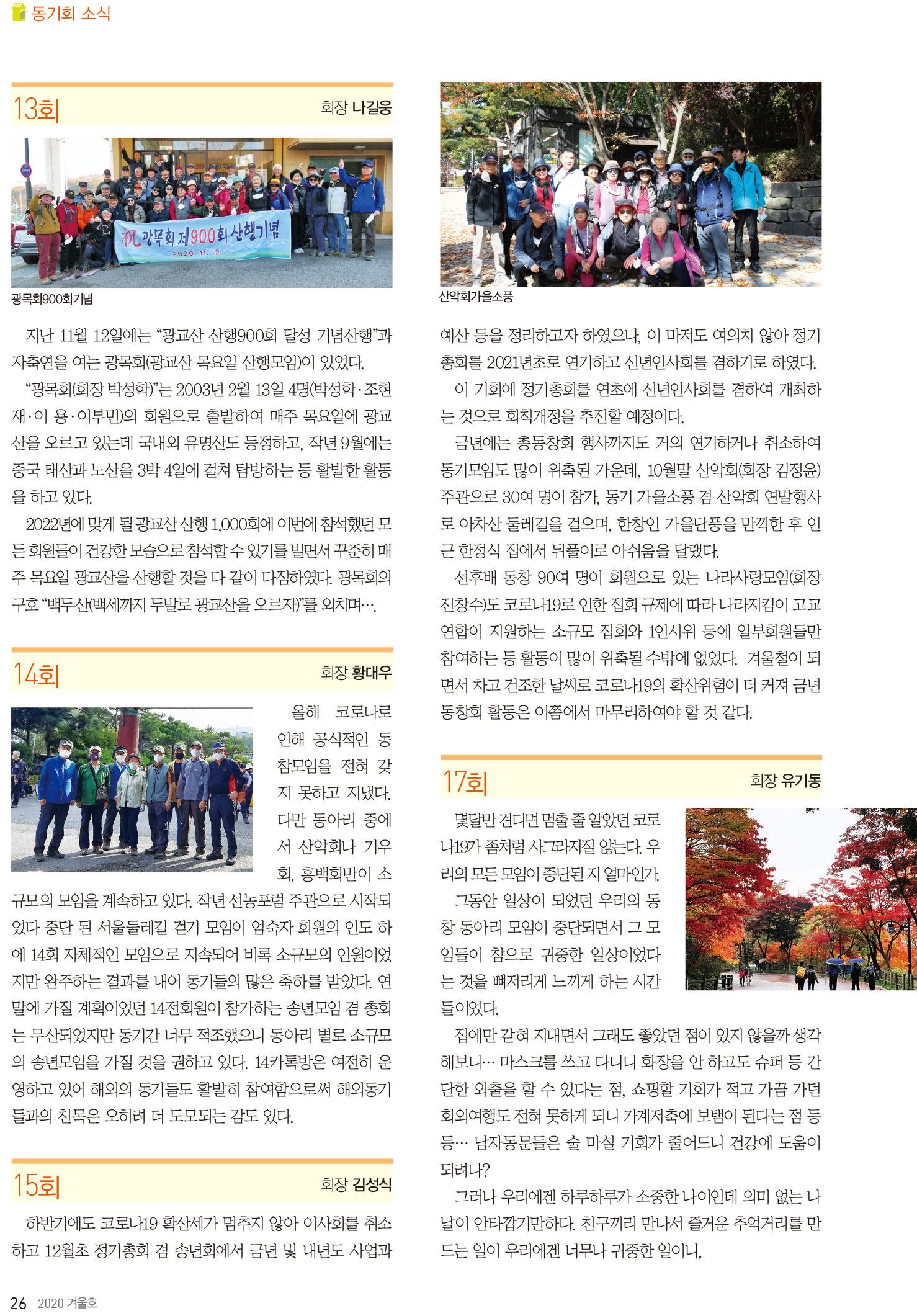 서울사대부고-115호-홈페이지-26.jpg