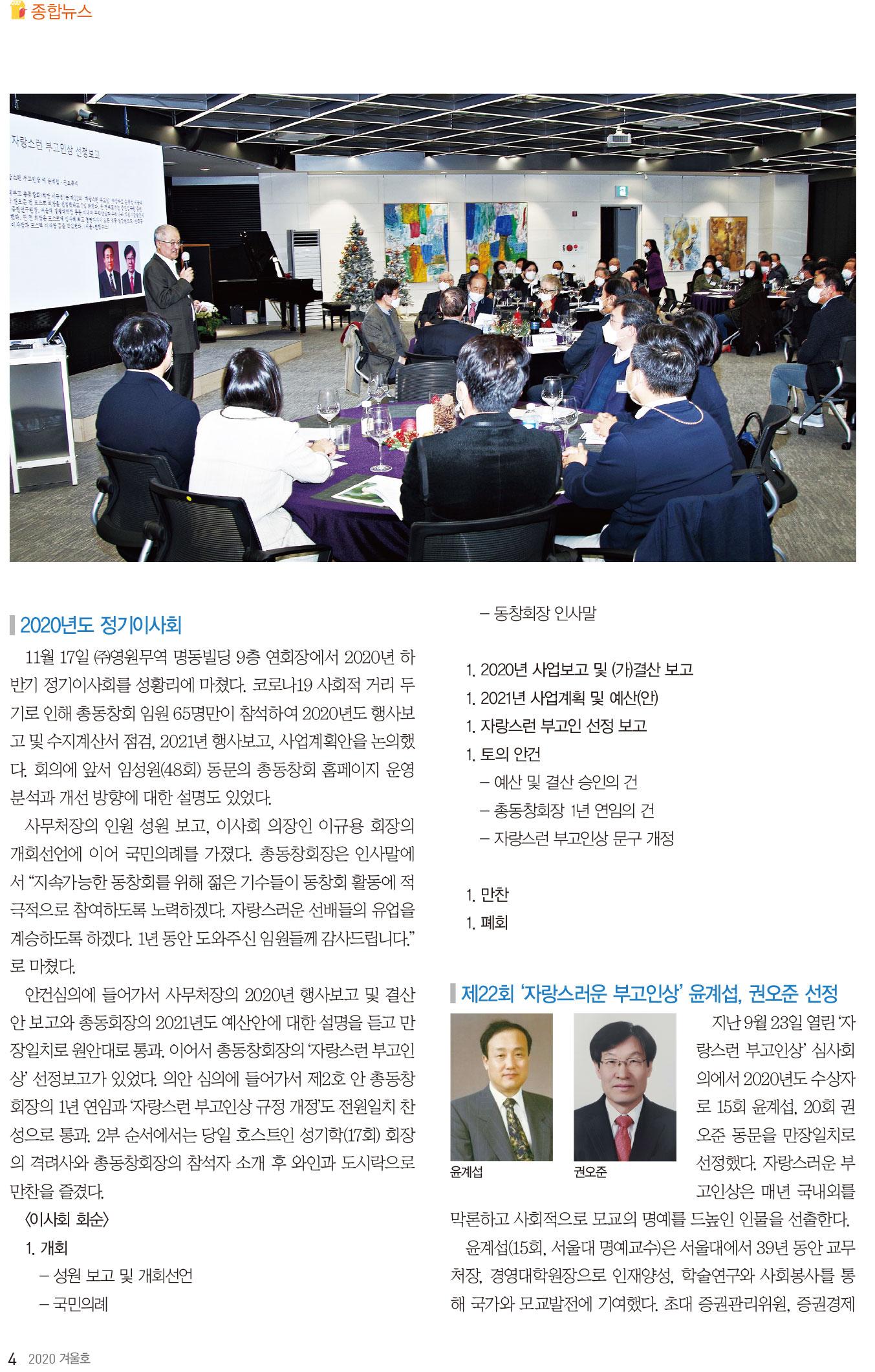 서울사대부고-115호-홈페이지-4.jpg