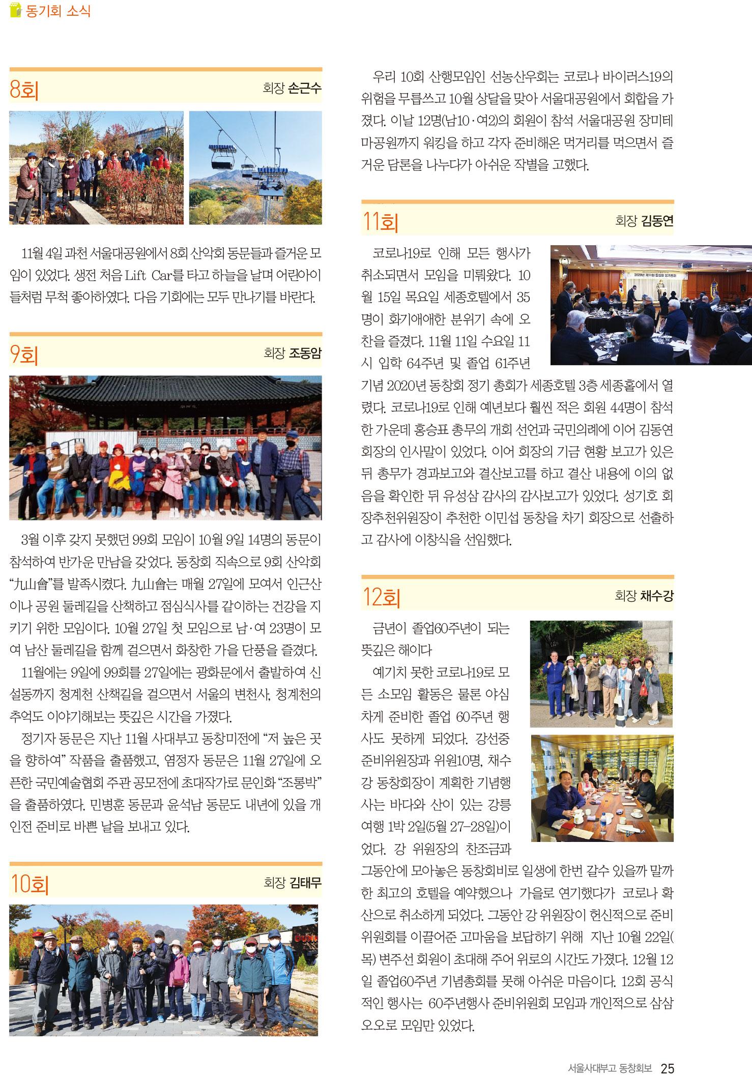 서울사대부고-115호-홈페이지-25.jpg