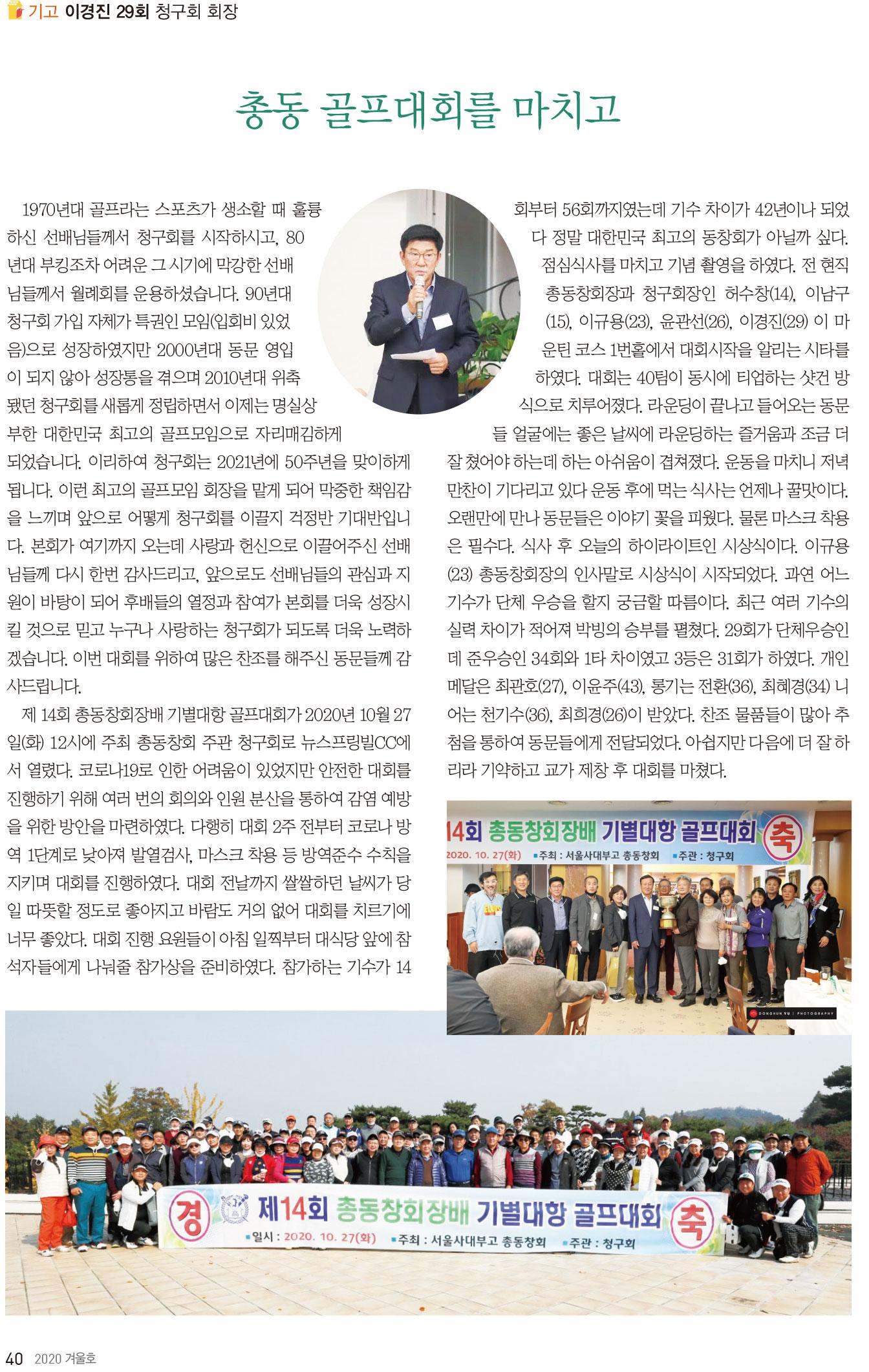 서울사대부고-115호-홈페이지-40.jpg