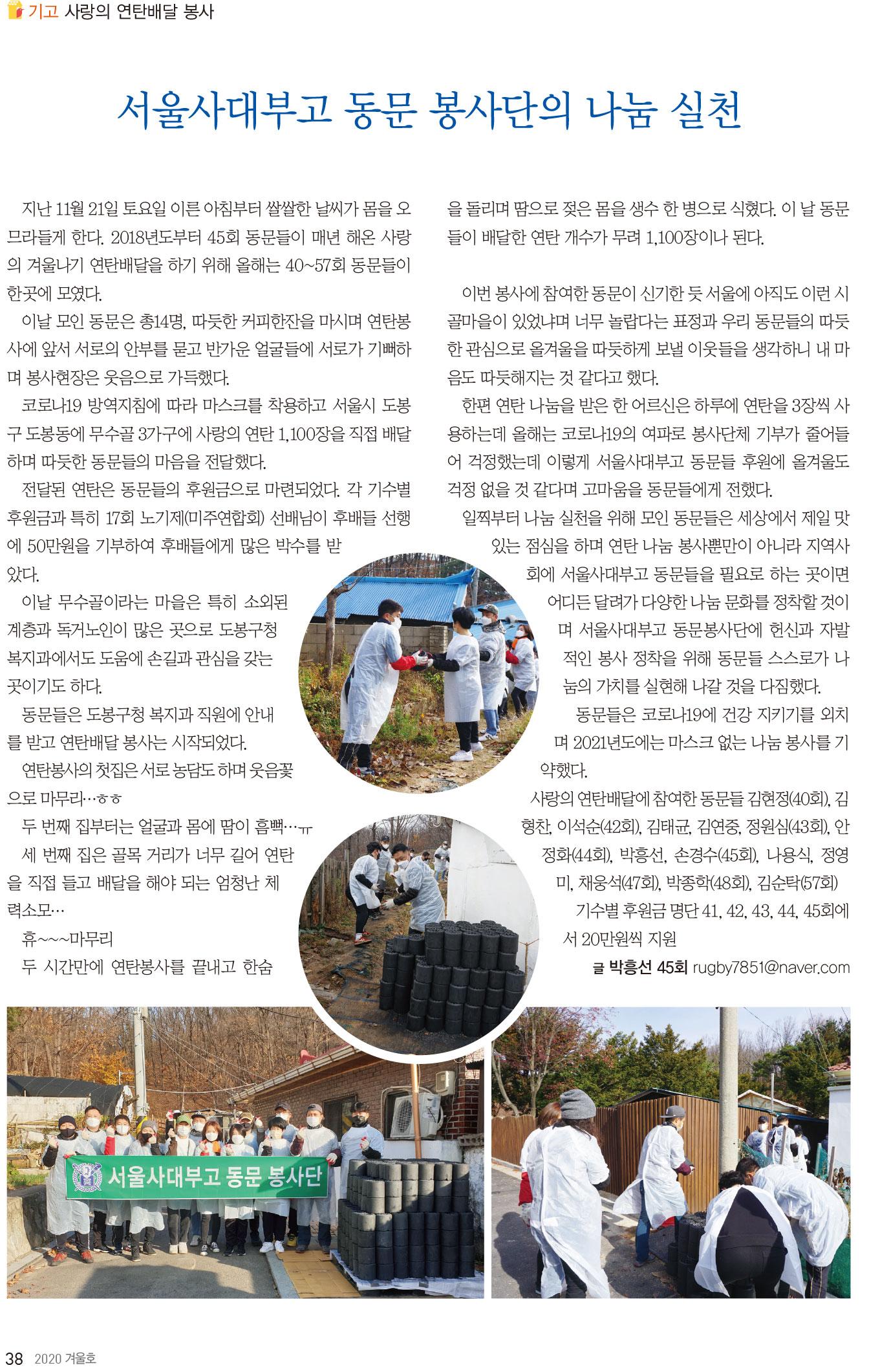 서울사대부고-115호-홈페이지-38.jpg