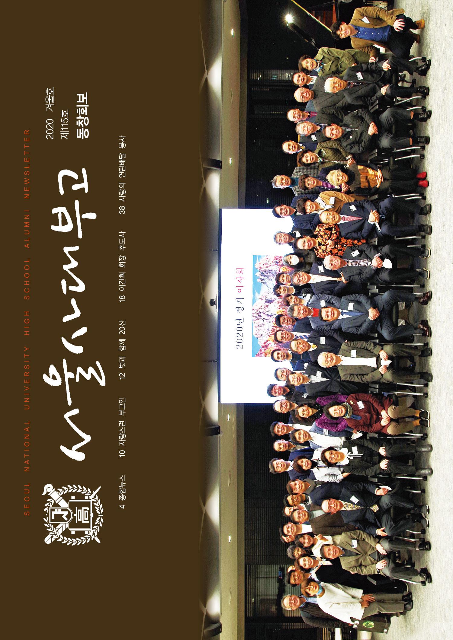 서울사대부고-115호-홈페이지-1.jpg