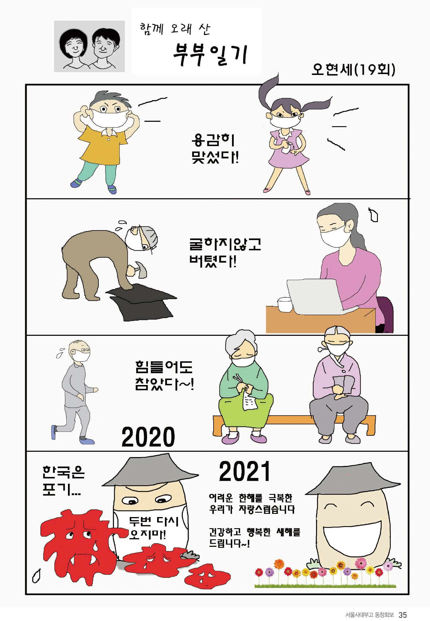 서울사대부고-115호-홈페이지-35.jpg