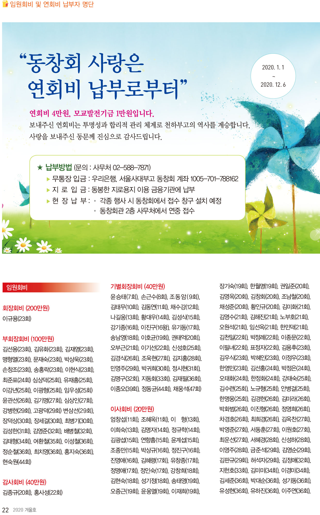 서울사대부고-115호-홈페이지-22.jpg