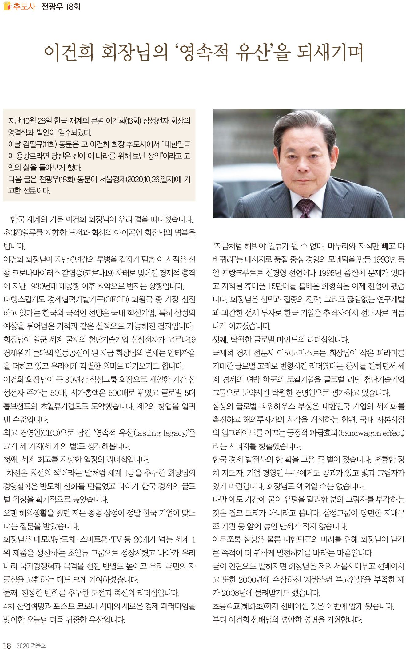 서울사대부고-115호-홈페이지-18.jpg