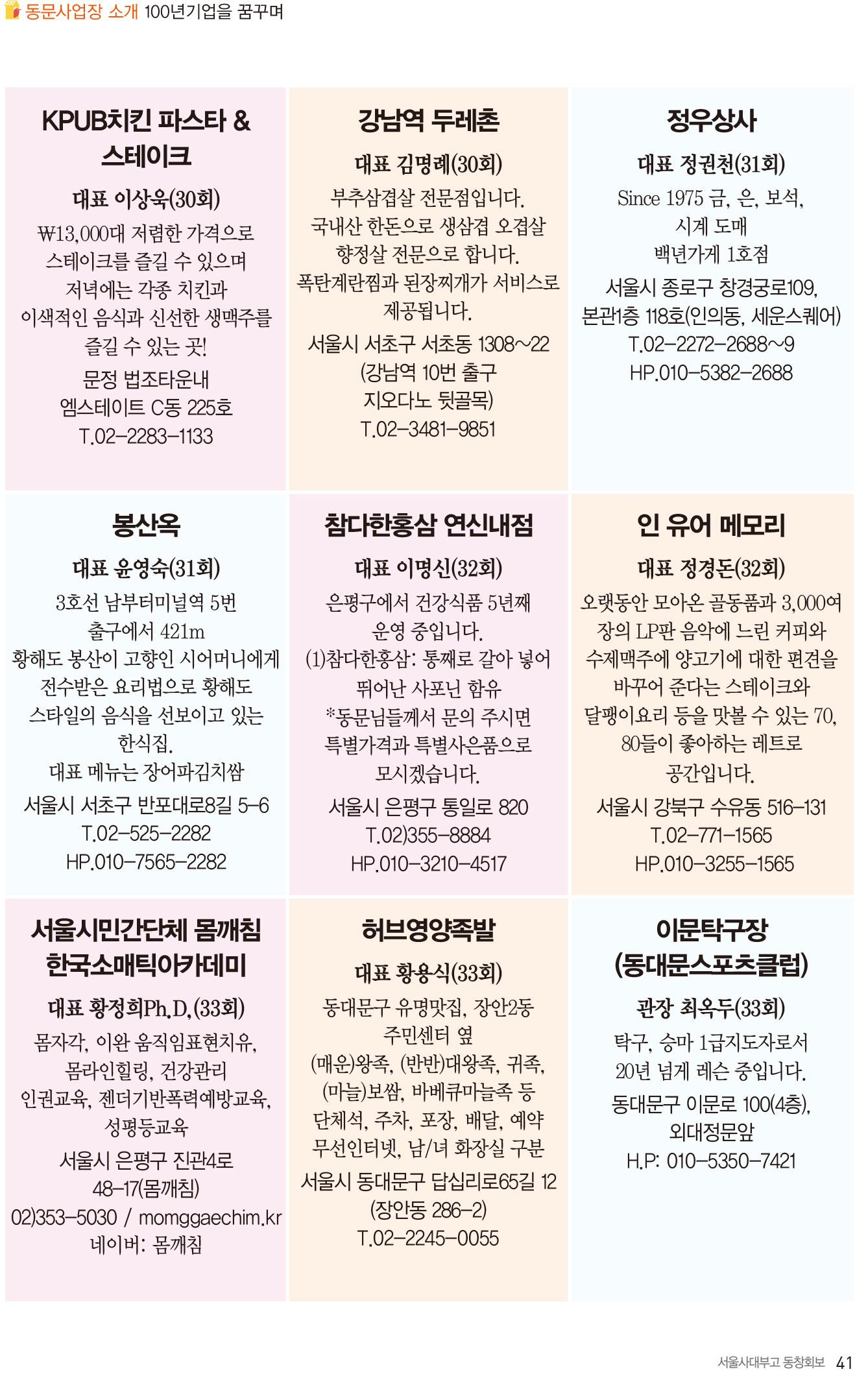서울사대부고-115호-홈페이지-41.jpg