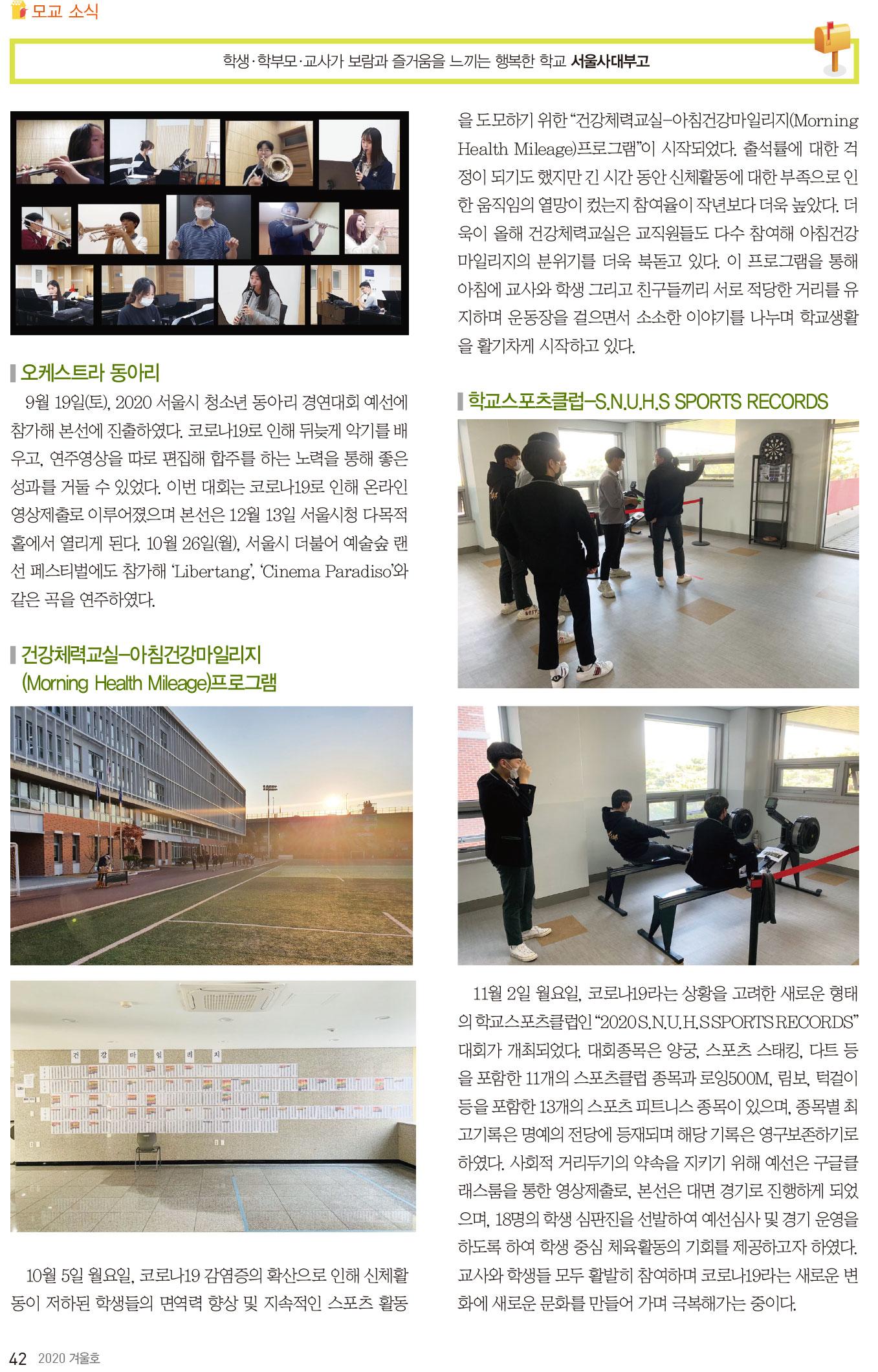 서울사대부고-115호-홈페이지-42.jpg
