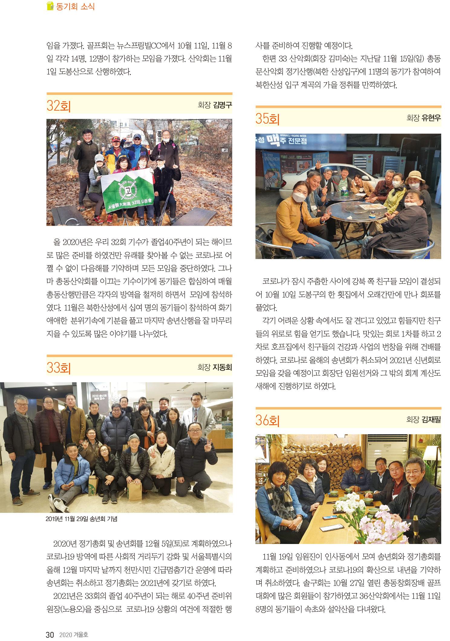 서울사대부고-115호-홈페이지-30.jpg