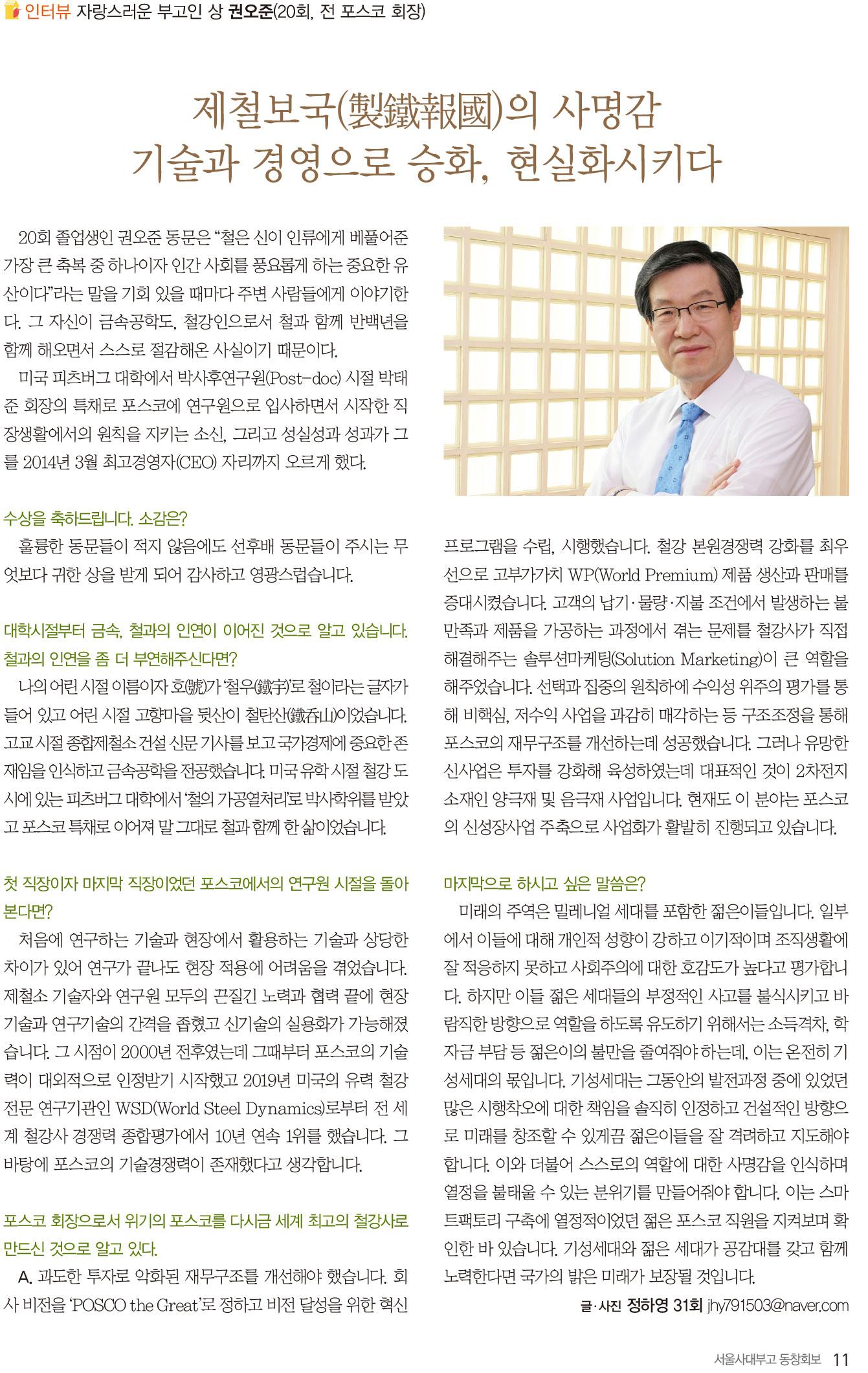 서울사대부고-115호-홈페이지-11.jpg