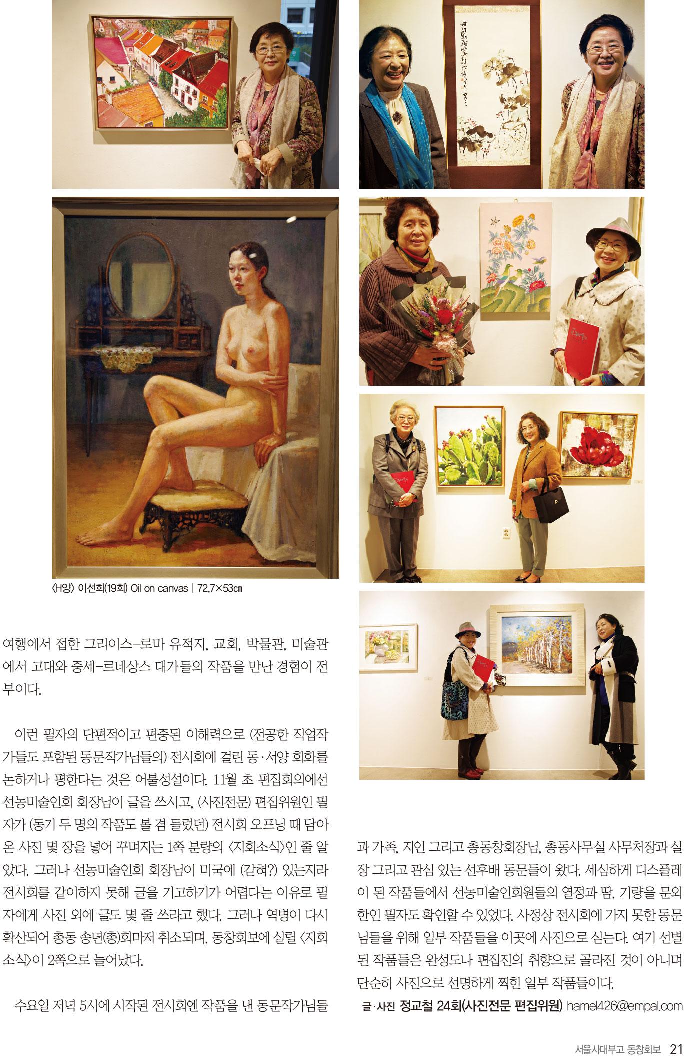 서울사대부고-115호-홈페이지-21.jpg