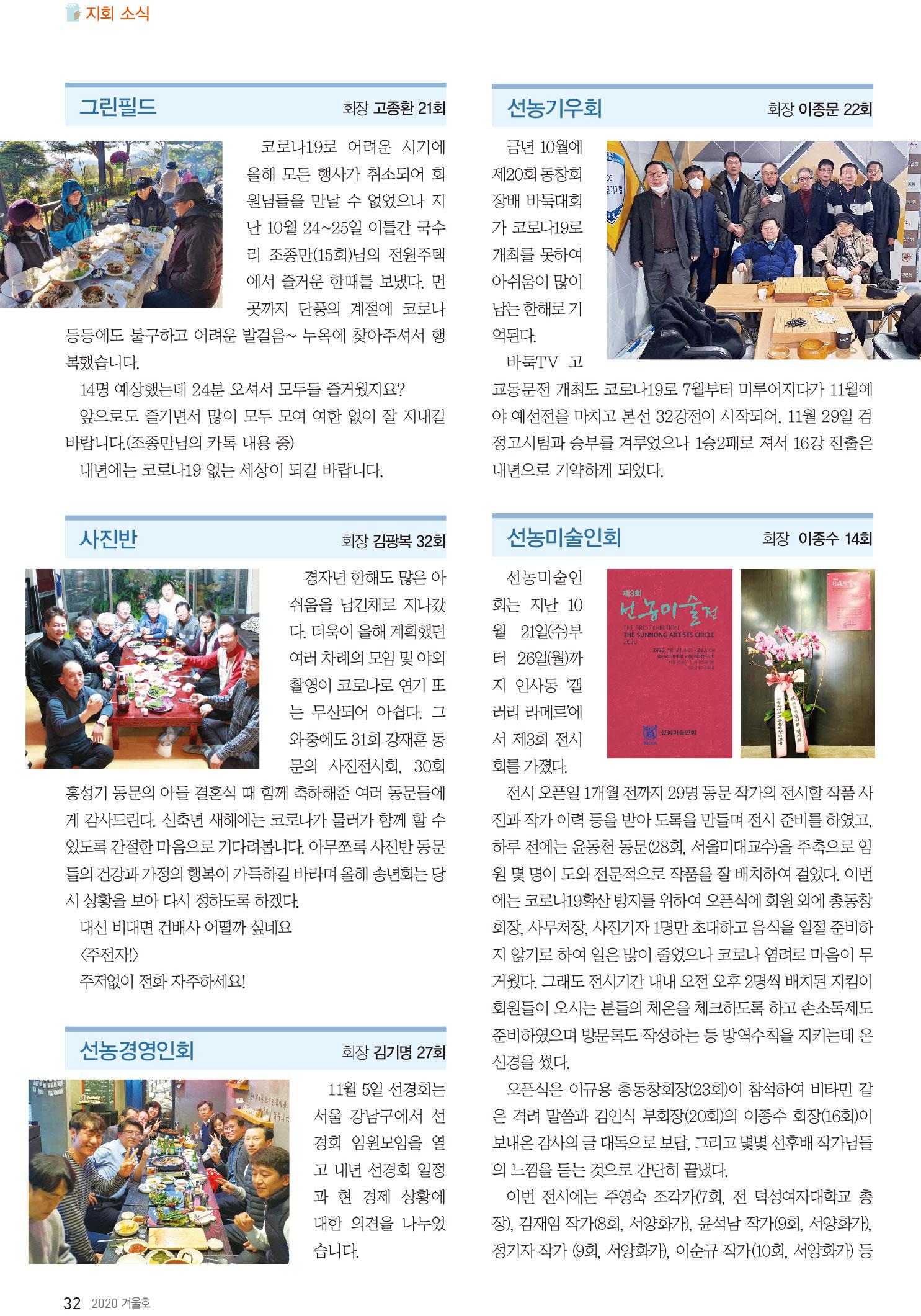 서울사대부고-115호-홈페이지-32.jpg