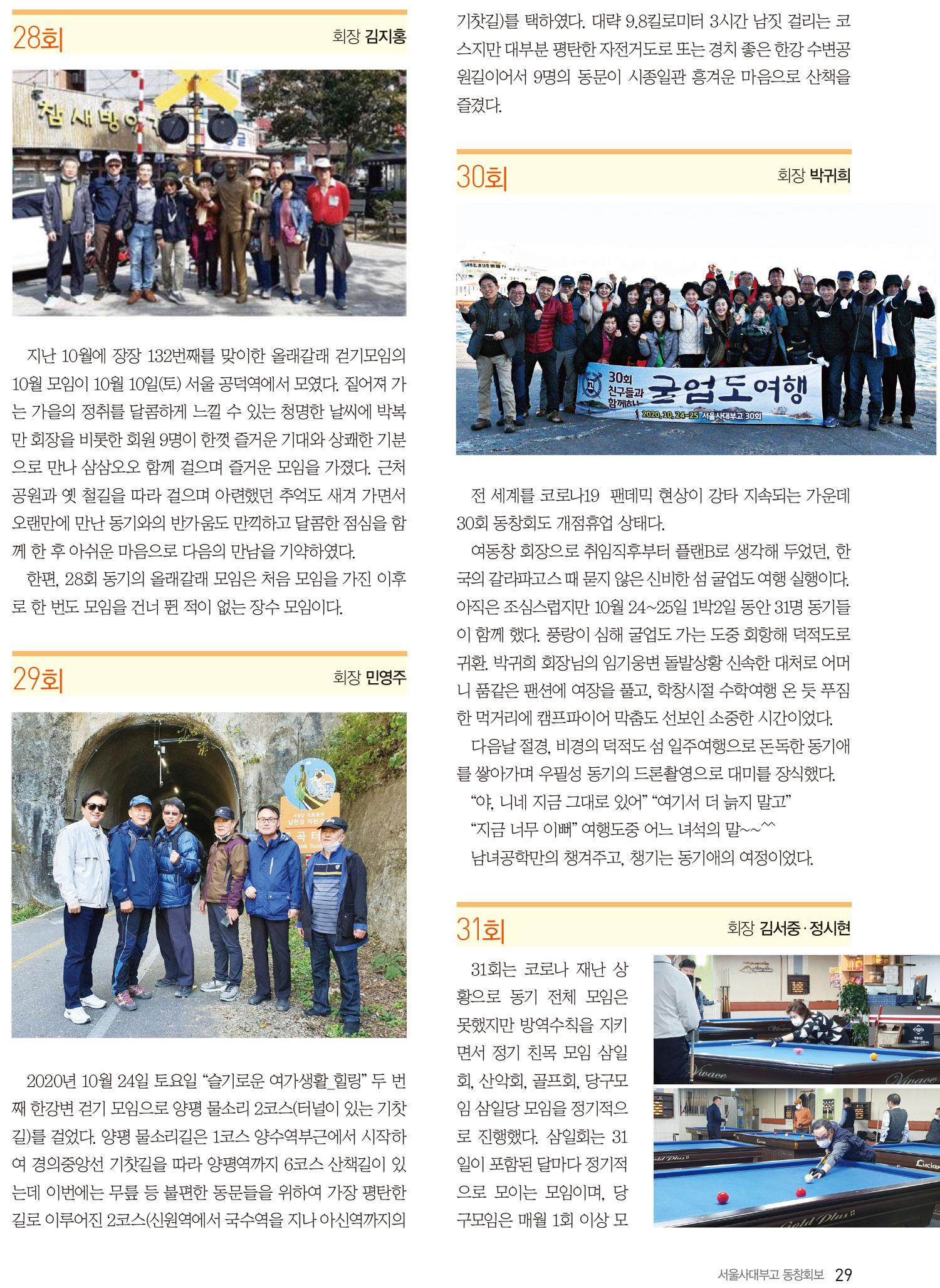 서울사대부고-115호-홈페이지-29.jpg