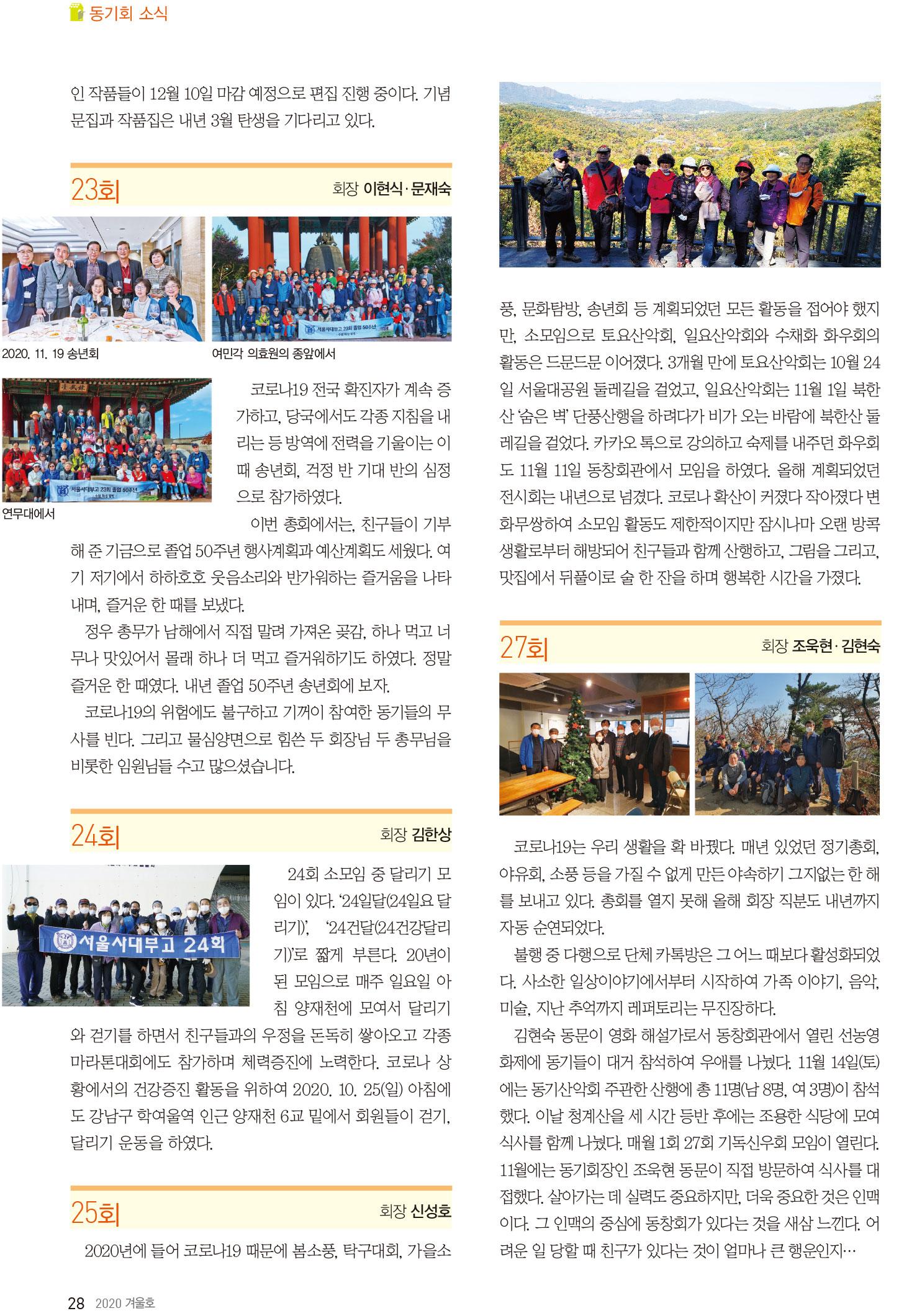 서울사대부고-115호-홈페이지-28.jpg