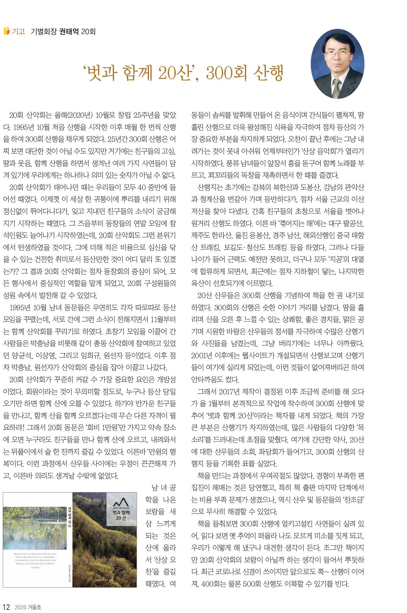 서울사대부고-115호-홈페이지-12.jpg