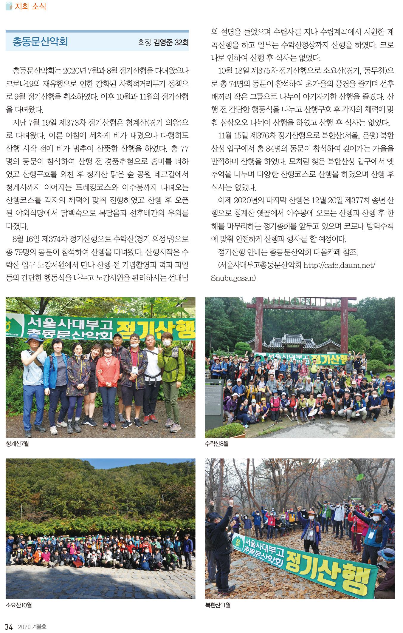 서울사대부고-115호-홈페이지-34.jpg