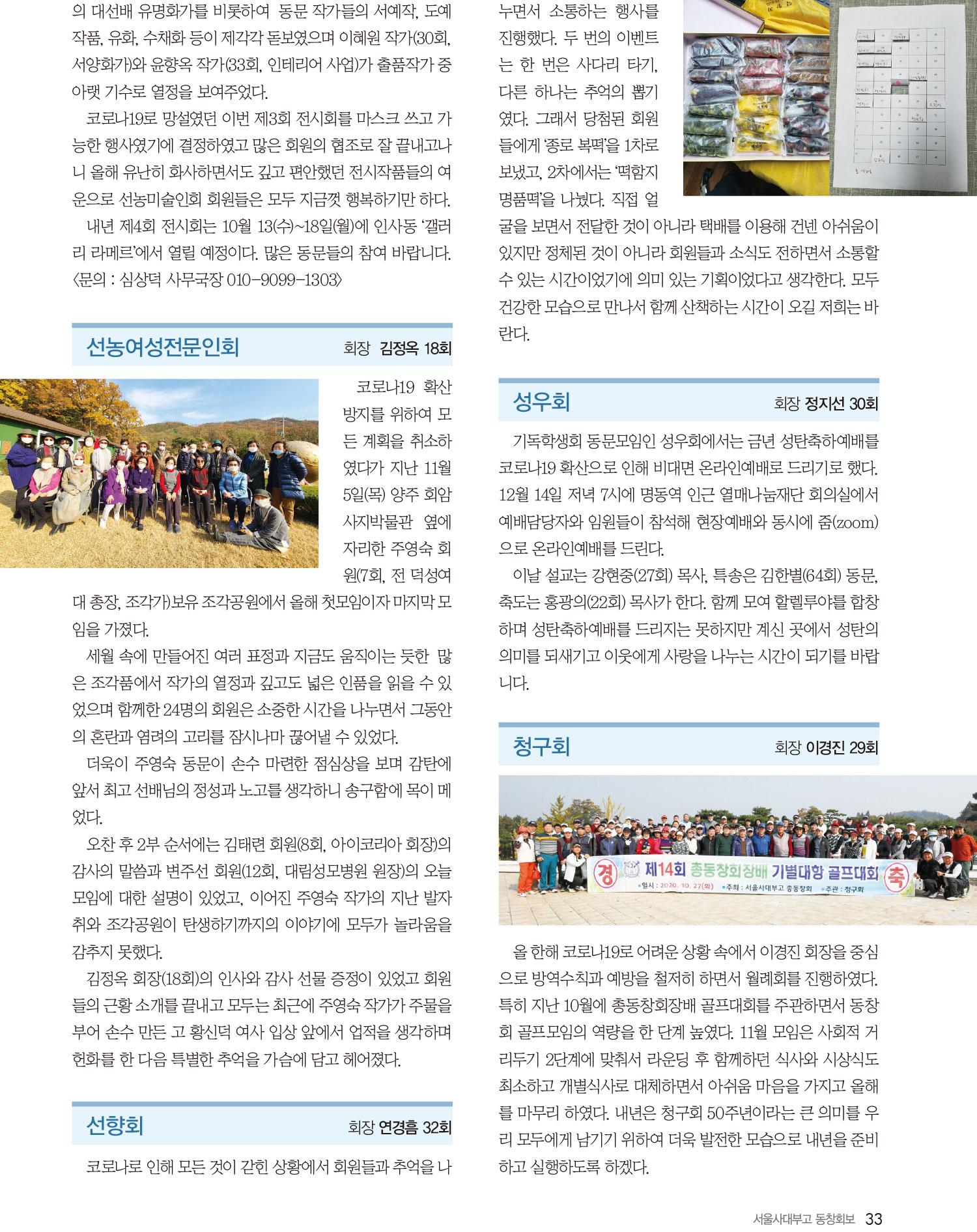 서울사대부고-115호-홈페이지-33.jpg