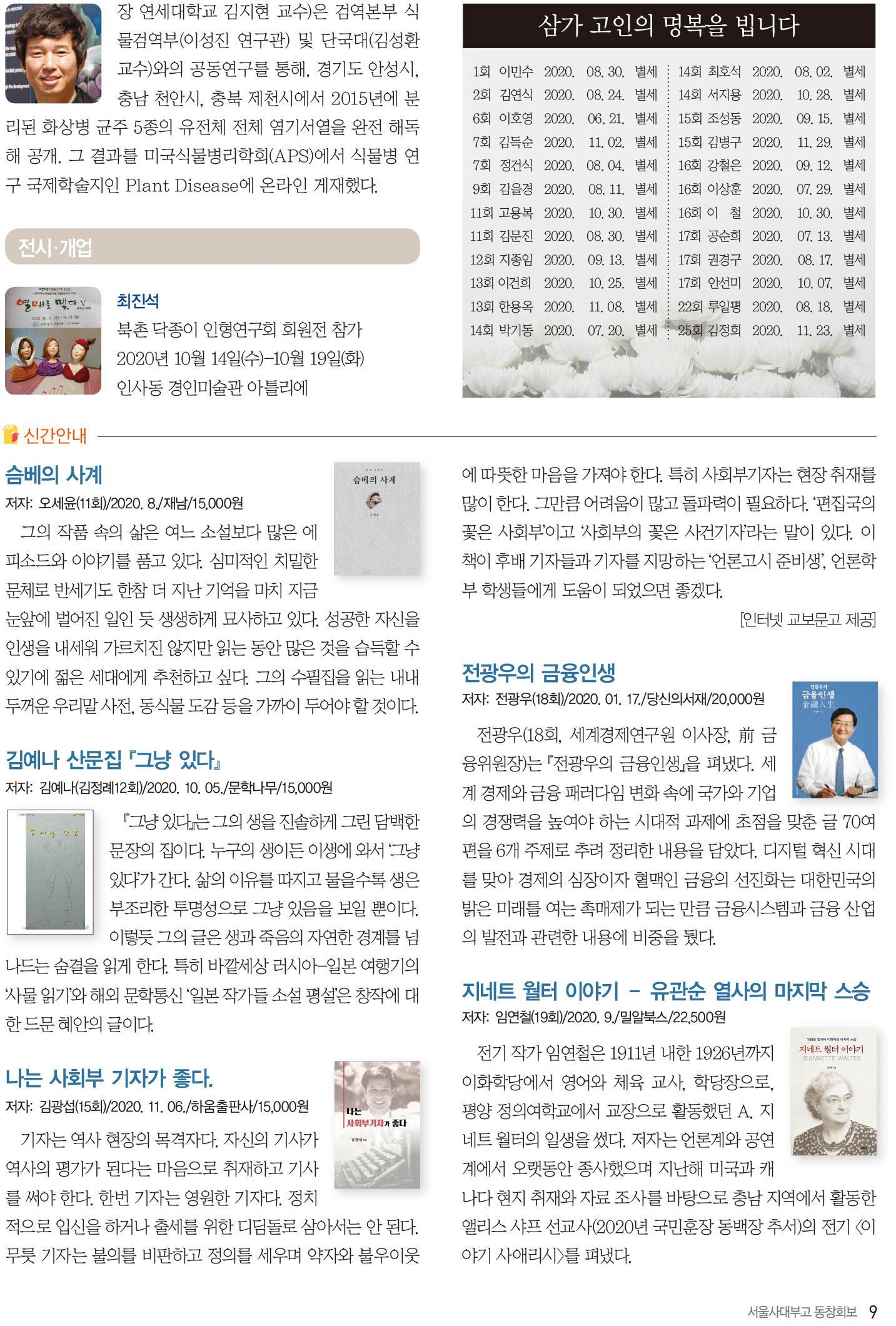 서울사대부고-115호-홈페이지-9.jpg