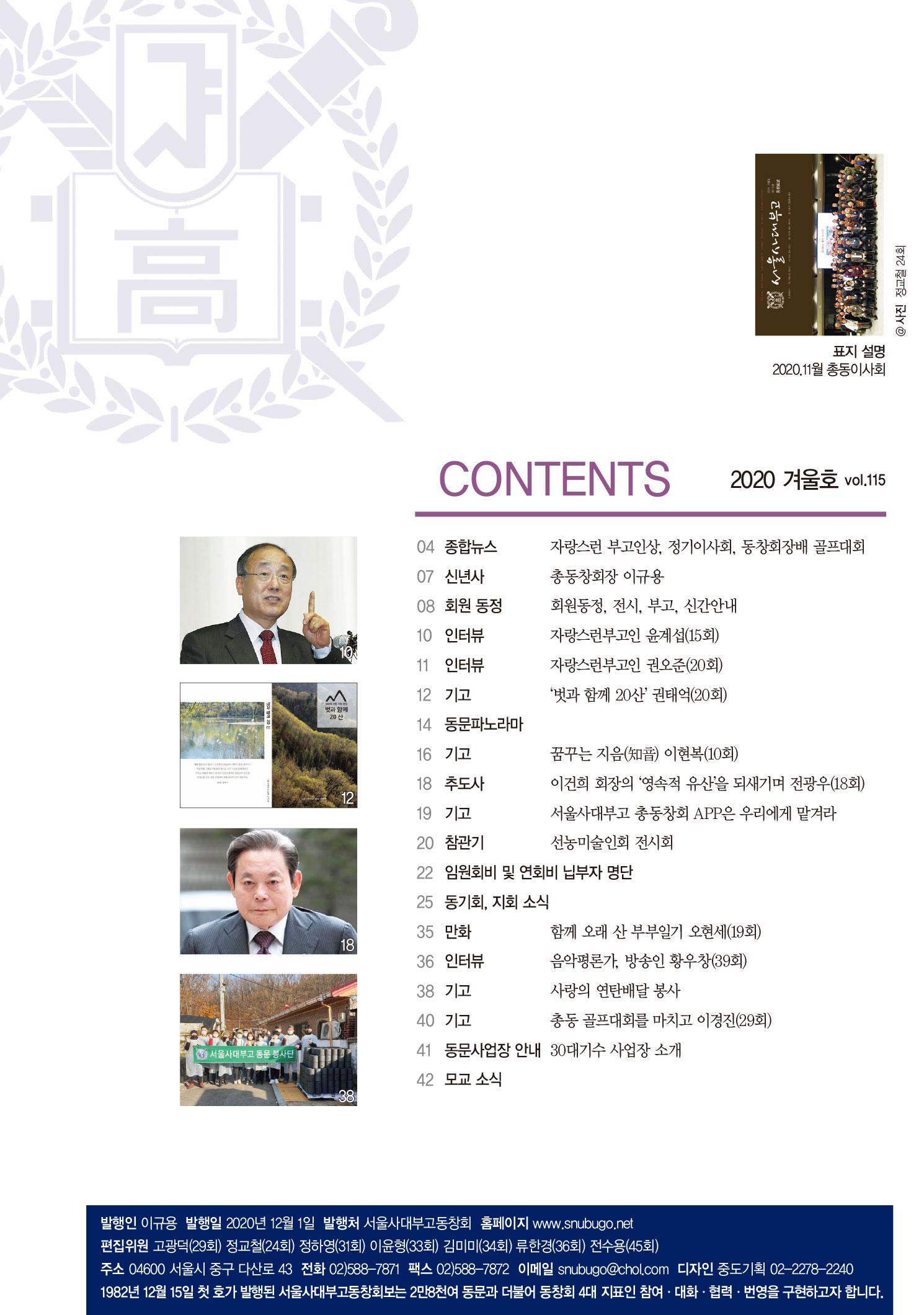 서울사대부고-115호-홈페이지-3.jpg