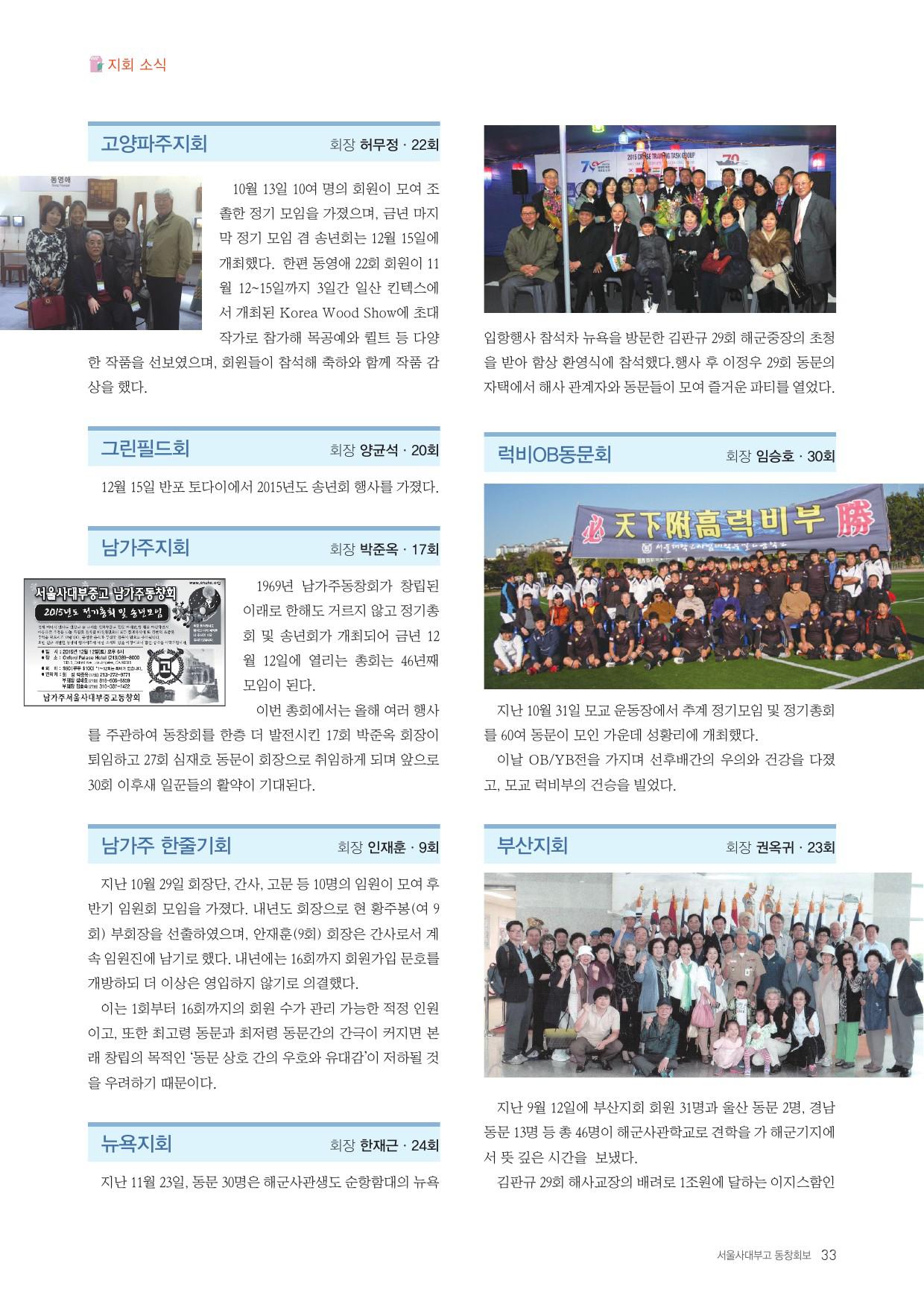 서울사대부고동창회보33.png