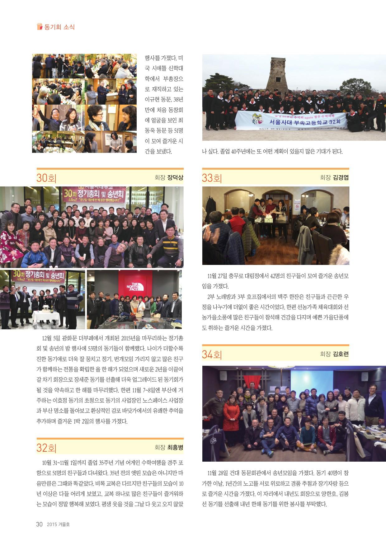 서울사대부고동창회보30.png